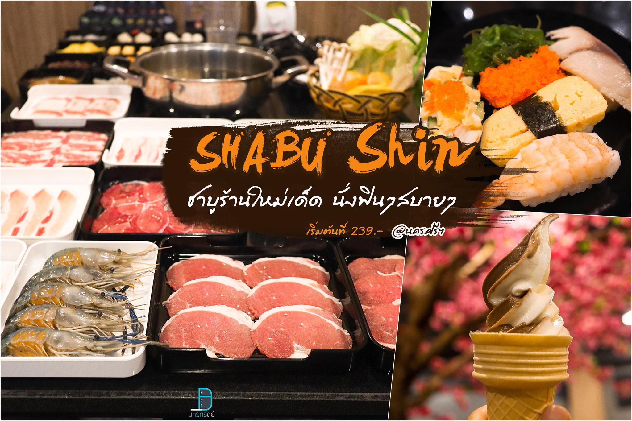 Shabu Shin ร้านชาบูเด็ดใหม่ นครศรีธรรมราช อร่อยฟินครบจบในที่เดียว ไม่จำกัดเวลา
