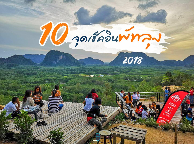 10 จุดเช็คอินใหม่ๆสวยๆ พัทลุง 2021