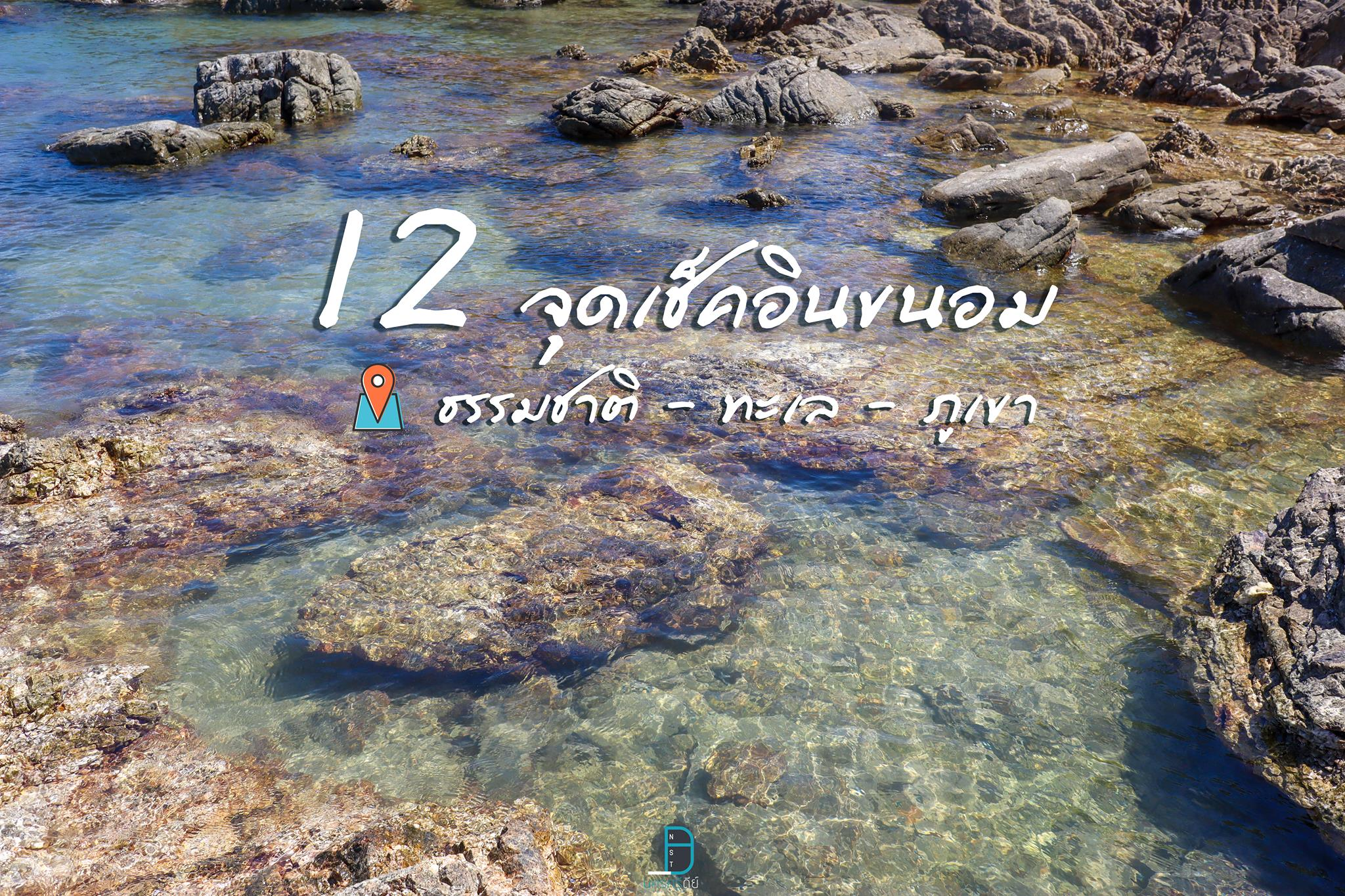 12 จุดเช็คอินขนอม นครศรีธรรมราช ธรรมชาติ ทะเล ภูเขา