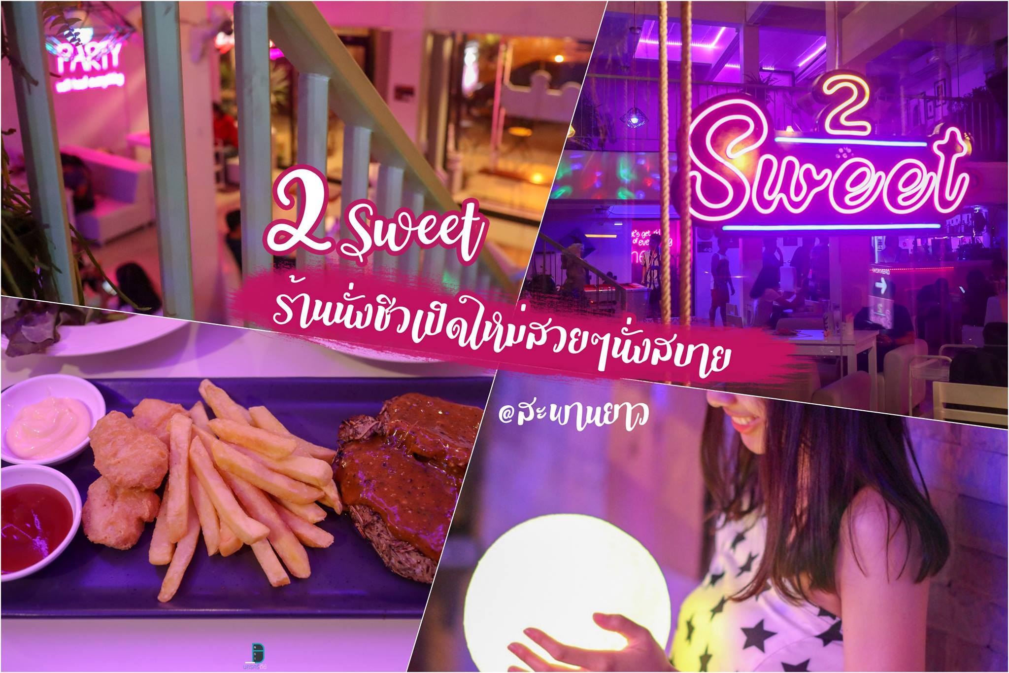 2 sweet Cafe ร้านนั่งชิวเปิดใหม่สวยๆ ห้องแอร์สบาย พร้อมจุดถ่ายรูปเด็ดๆเยอะมากก at สะพานยาว
