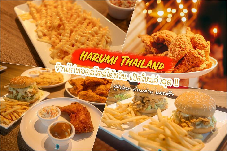 Harumi thailand ร้านไก่ทอดสไตล์ไต้หวัน อร่อยเด็ด หลากหลายเมนู