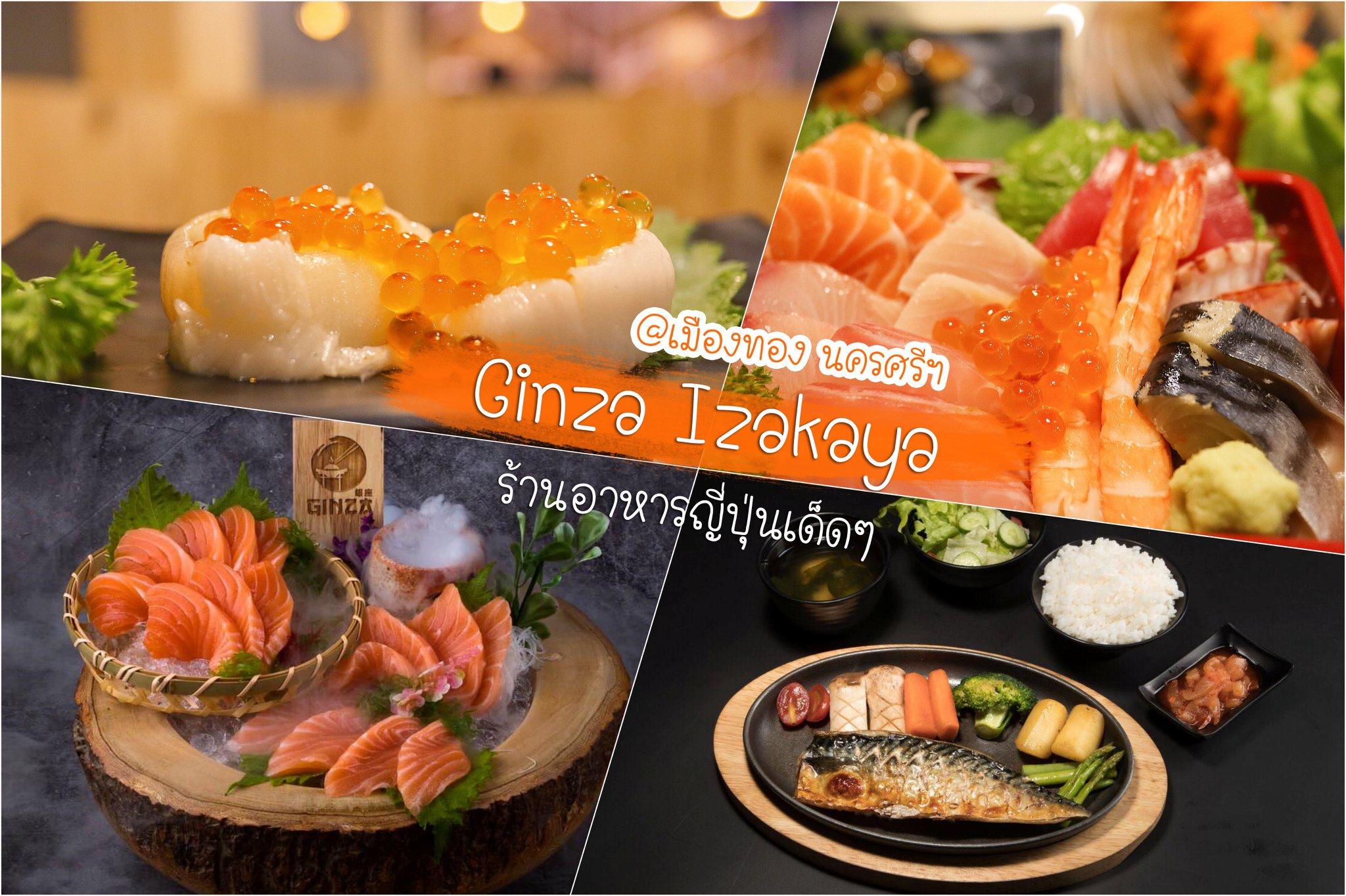 ร้านอาหารญี่ปุ่น นครศรีธรรมราช Ginza Izakaya อร่อยและเด็ดแน่นอน