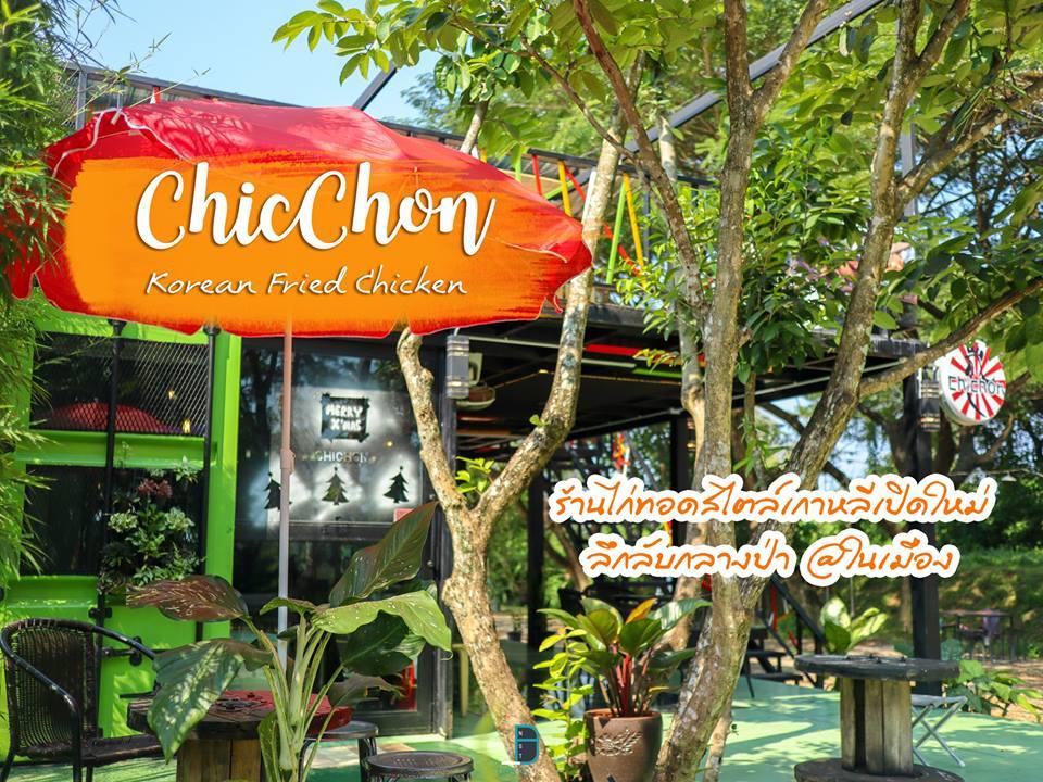 ร้านไก่สไตล์เกาหลี นครศรีธรรมราช ChiChon ร้านสวยลึกลับในป่ากลางเมือ