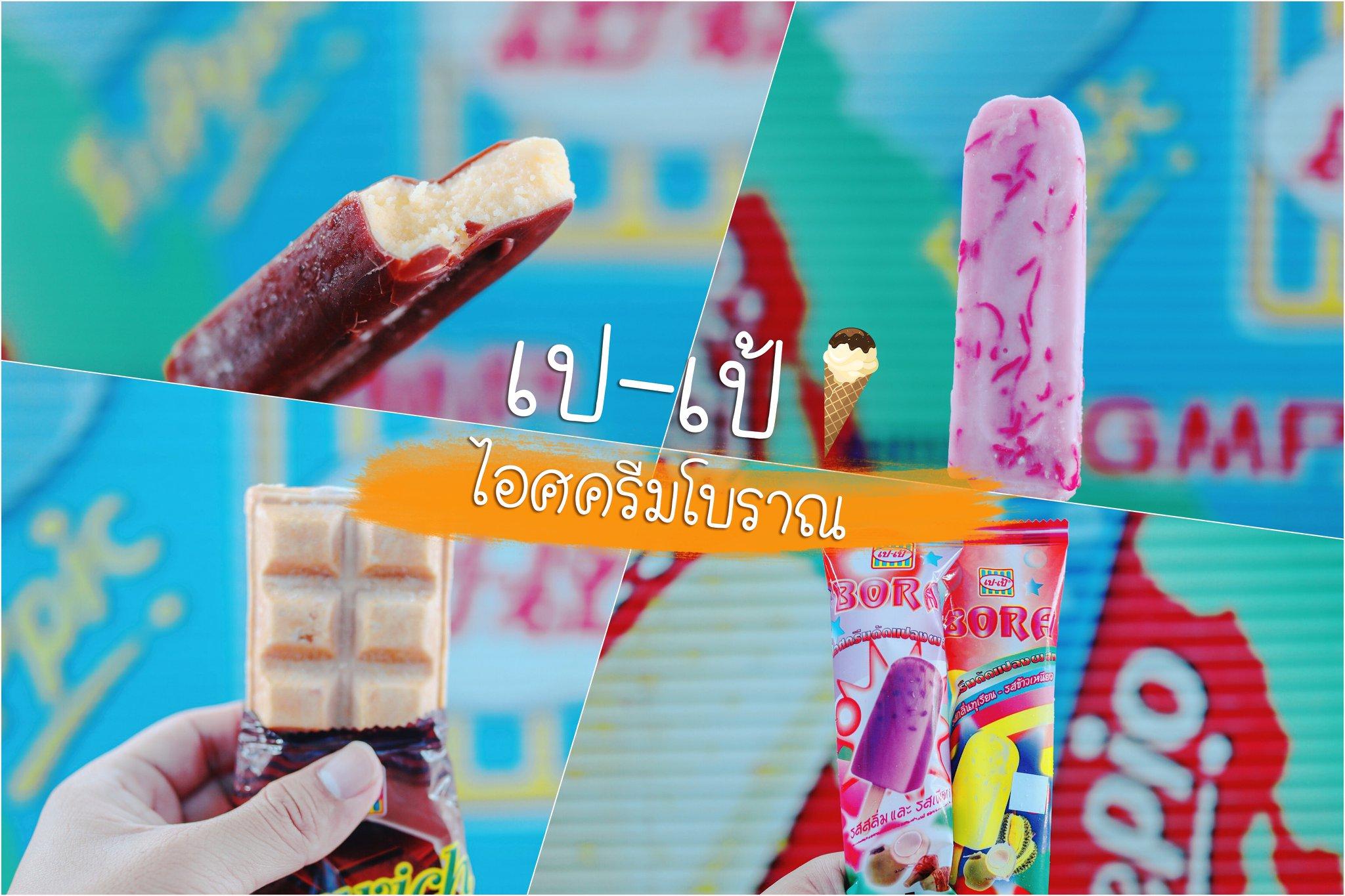 เป-เป้ ไอศกรีมโบราณ รสชาติอร่อยๆฟินๆ กลิ่นไอสมัยเด็กกก