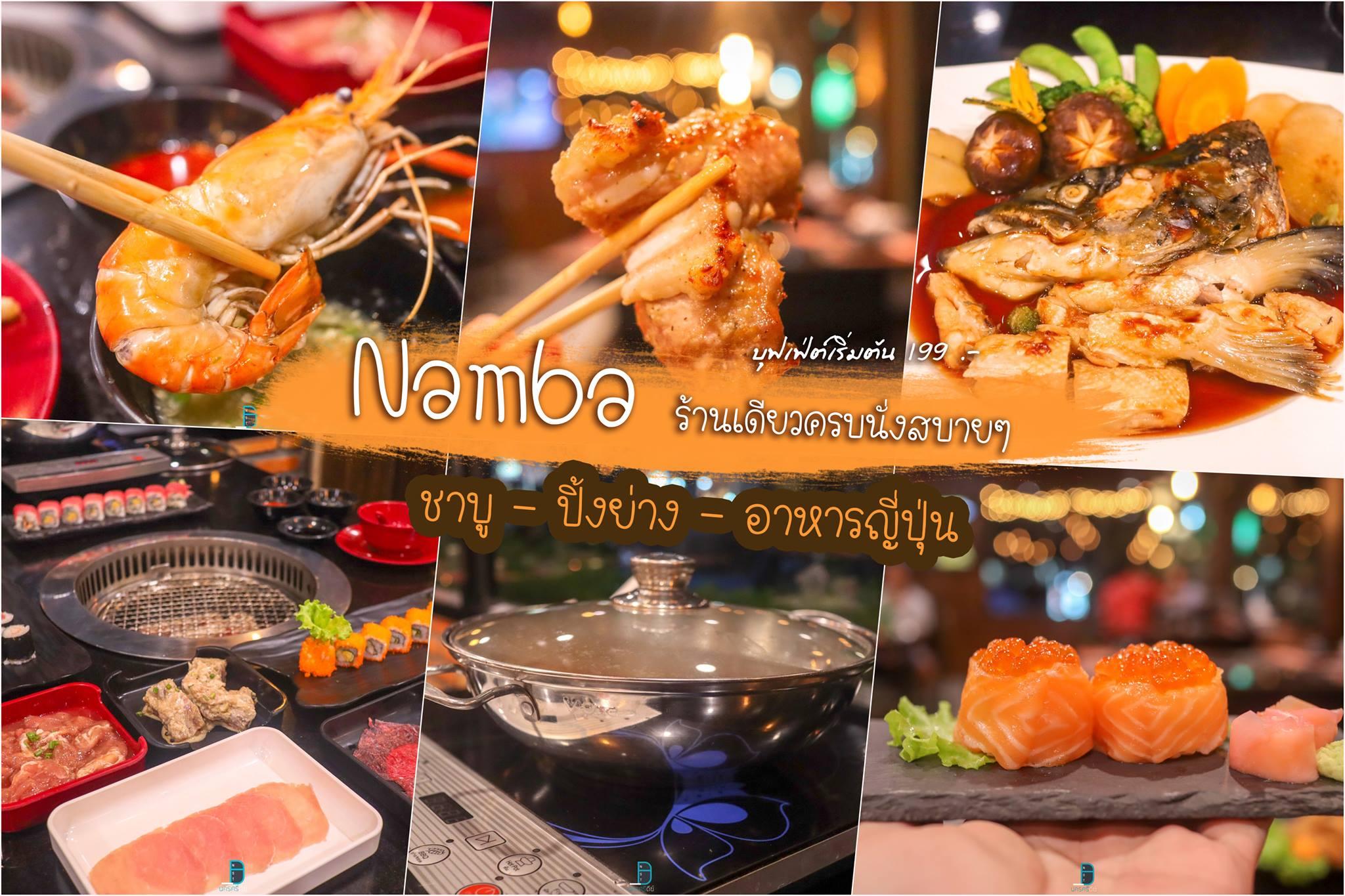 ร้านชาบู ปิ้งย่าง อาหารญี่ปุ่น ร้านเดียวครบนั่งสบายๆ at Namba  นครศรีธรรมราช