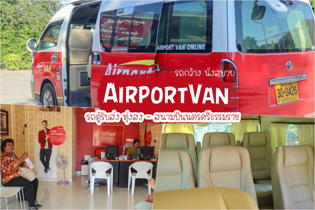 รถรับส่ง ทุ่งสง สนามบินนครศรีธรรมราช AirportVan สะดวก สบาย ปลอดภัย