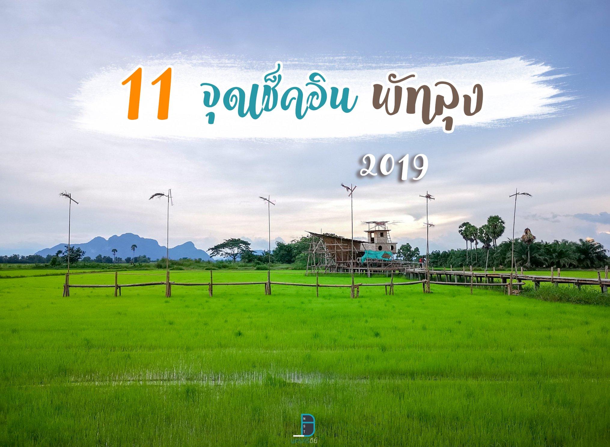 11 สถานที่ท่องเที่ยวพัทลุง 2019 จุดเช็คอินใหม่ๆสวยๆ