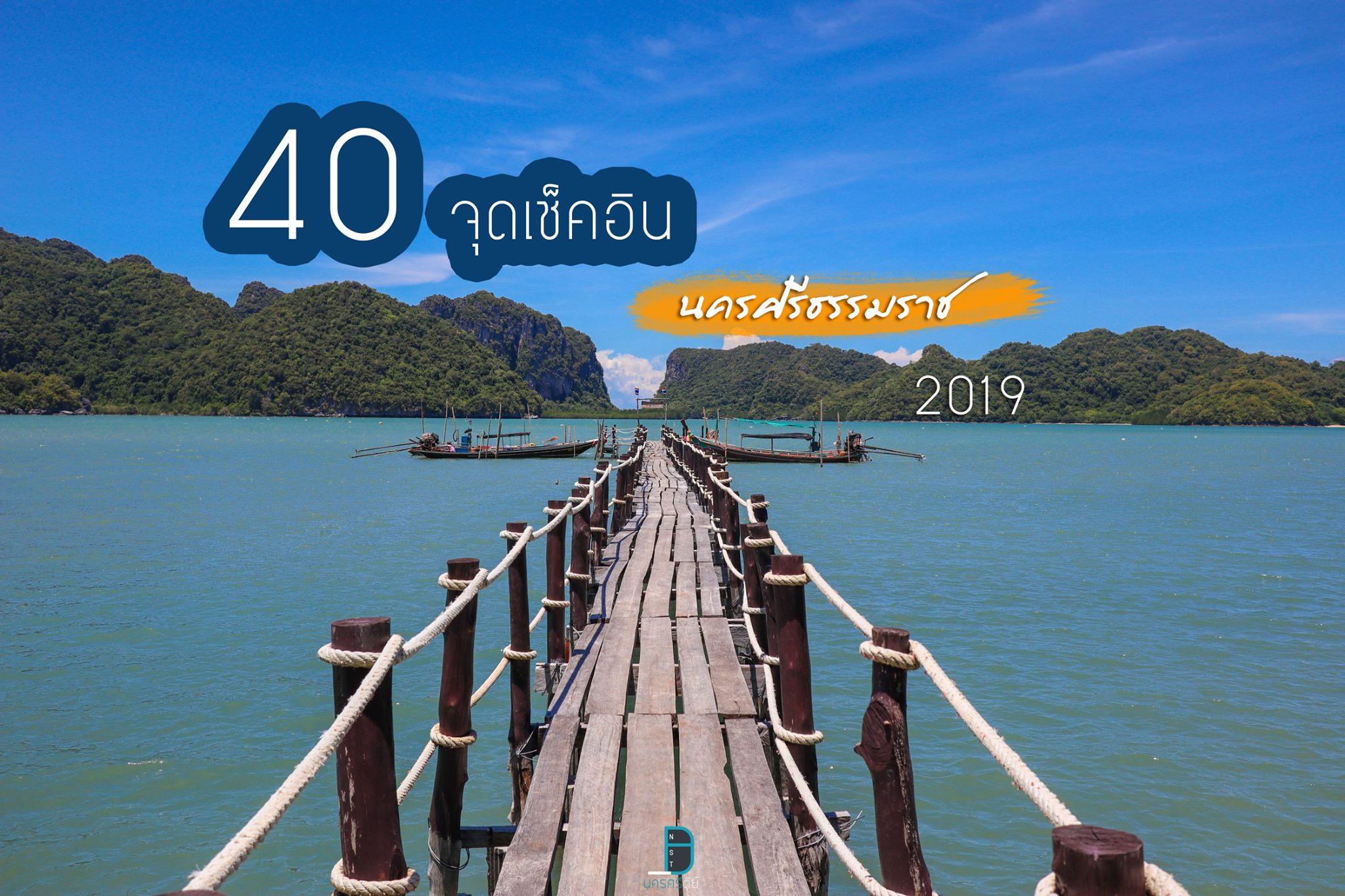 40 สถานที่ท่องเที่ยวนครศรีธรรมราช 2021 จุดเช็คอินใหม่ๆสวยเด็ด