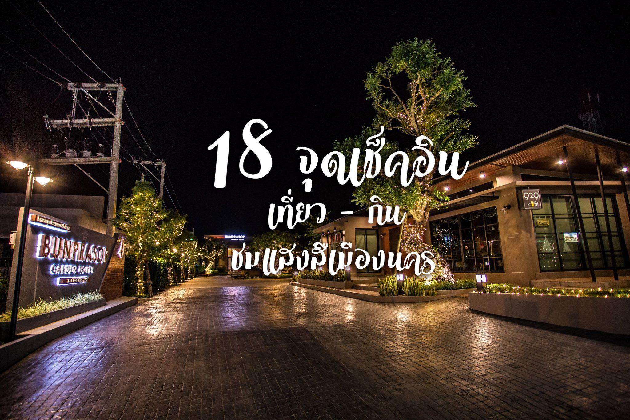 18 ร้านสวยกลางคืน นครศรีธรรมราช เที่ยว-กิน ชมแสงสีเมืองคอน