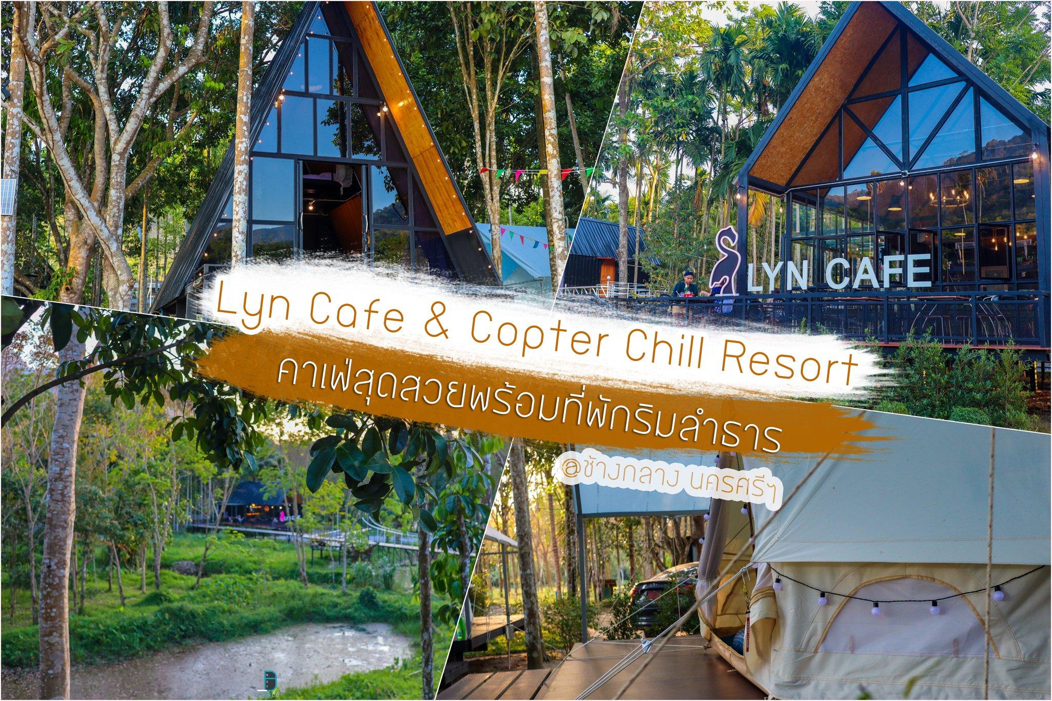 Lyn Cafe Copter Chill Resort จุดเช็คอินคาเฟ่สุดสวยพร้อมที่พักริมลำธาร at ช้างกลาง