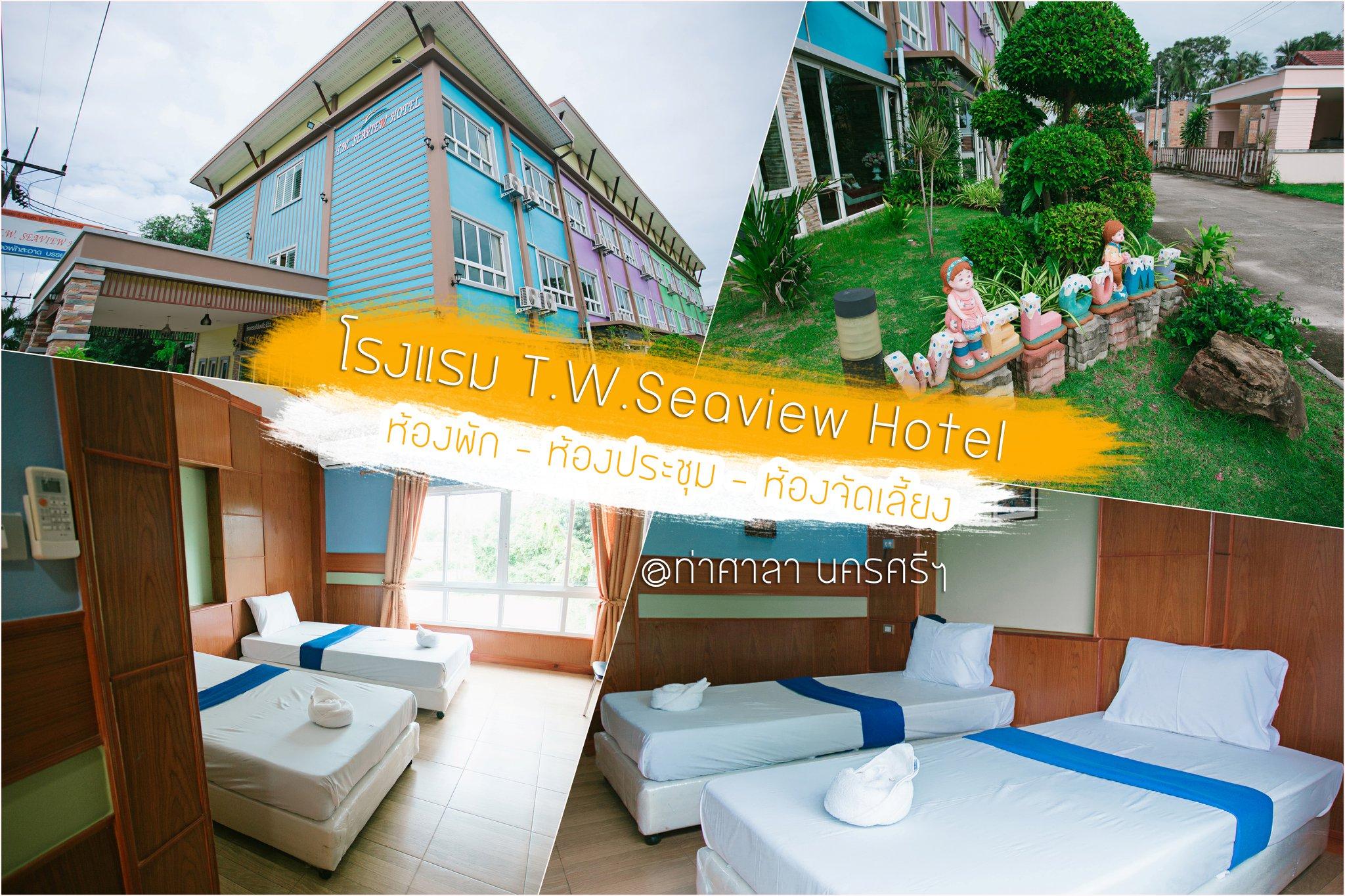 ที่พัก ท่าศาลา โรงแรม T.W.Seaview Hotel ห้องประชุม ห้องจัดสรรค์ ห้องจัดเลี้ยง