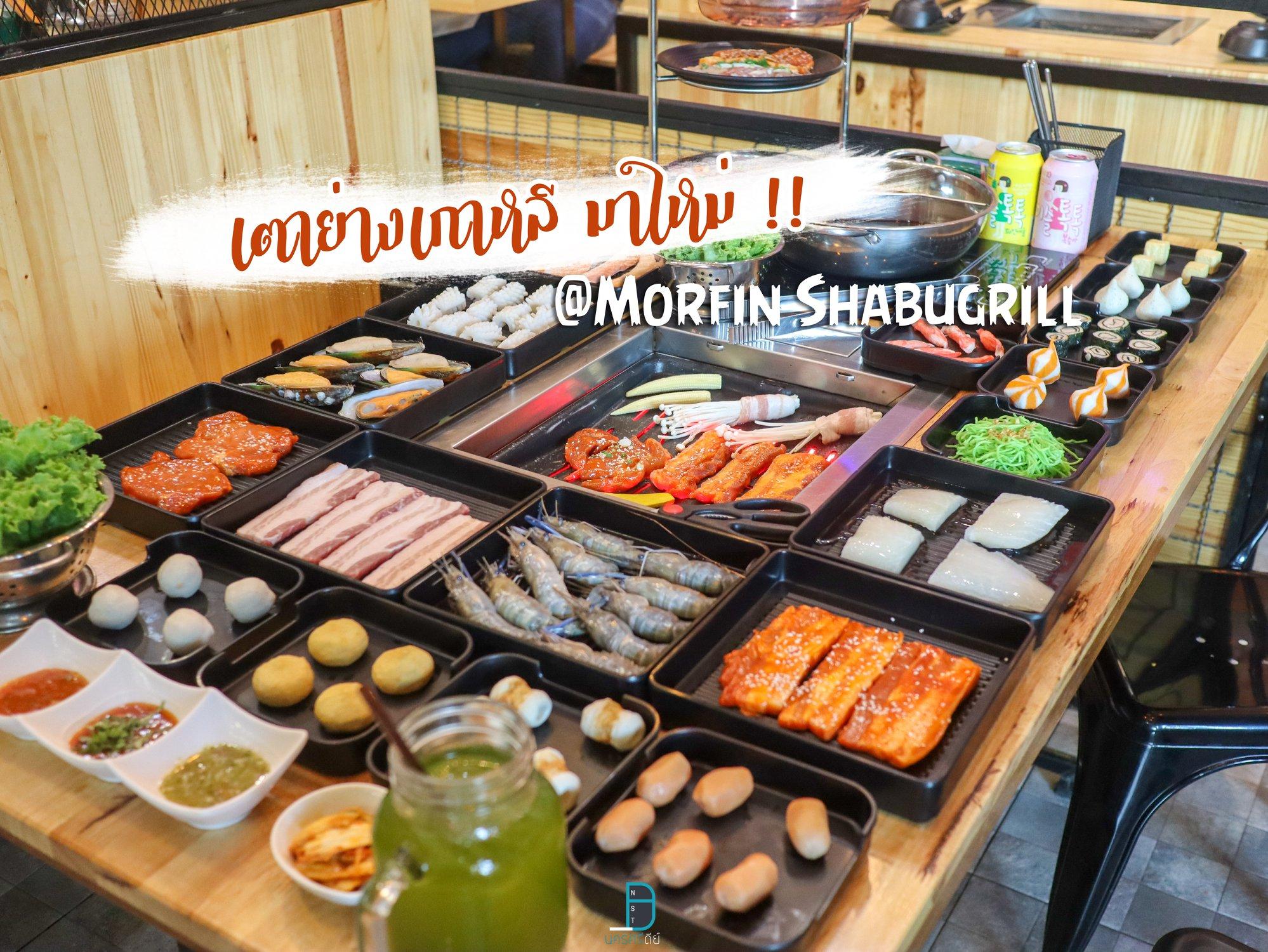 เตาย่างเกาหลี ปิ้งย่างชาบูนครศรีธรรมราช Morfin shabu grill at ibiz avenue