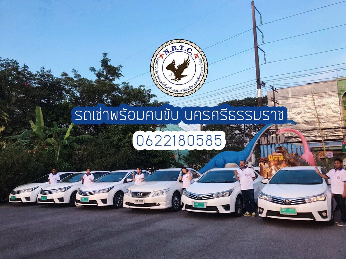 รถเช่า นครศรีธรรมราช พร้อมคนขับ NBTC สหกรณ์บริการรถยนต์เพื่อธุรกิจและการท่องเที่ยวนครศรีธรรมราช จำกัด