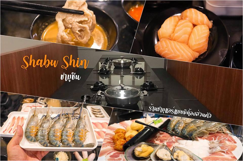 ร้านชาบูแบบมีห้องส่วนตัวสำหรับกรุ๊ป ShabuShin นครศรีธรรมราช 239 รวมเครื่องดื่ม
