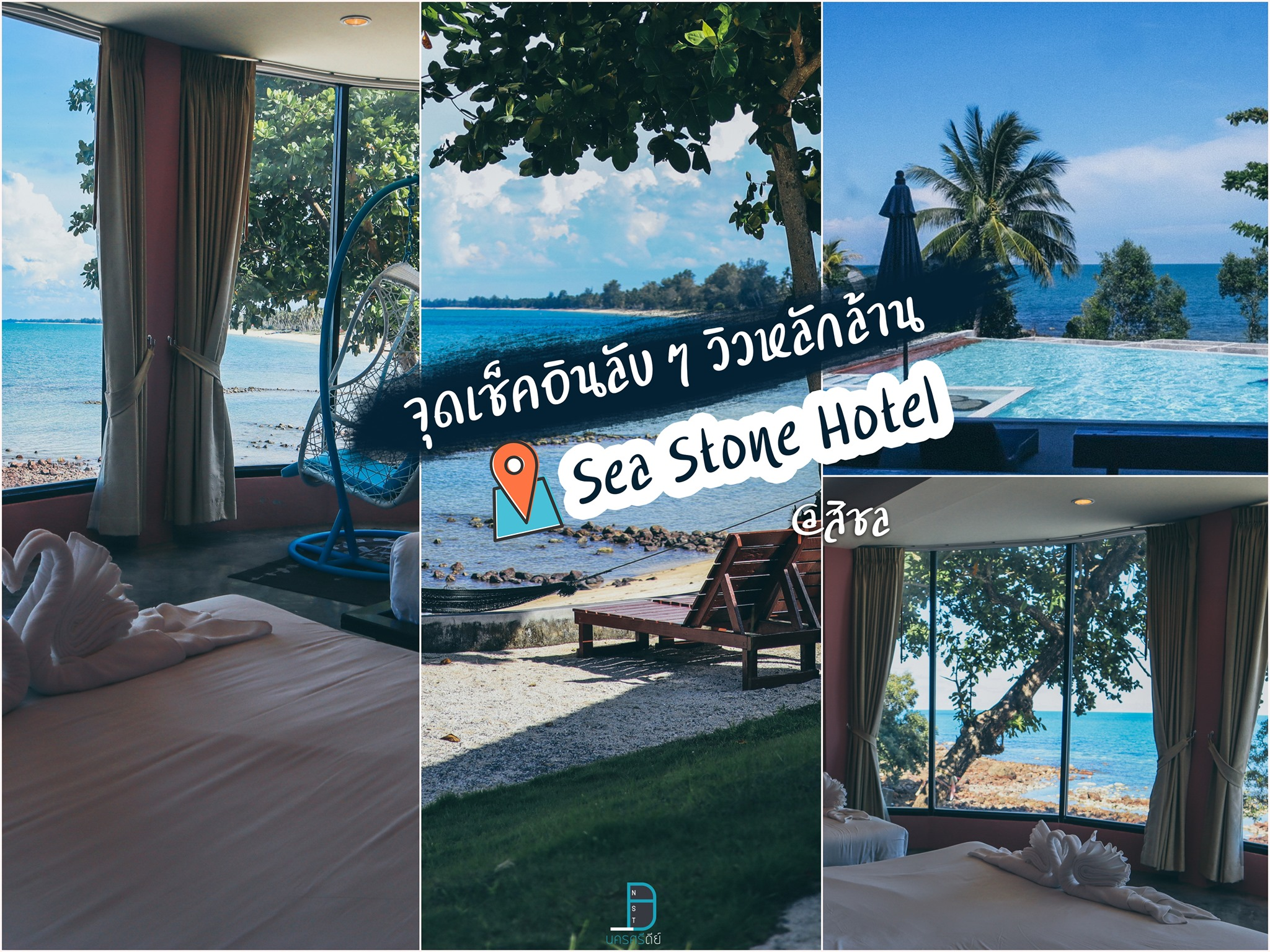 Sea Stone Hotel วิวทะเลหินงาม ที่พักสิชลนครศรี วิวหลักล้านหน้าหาดสวยๆ