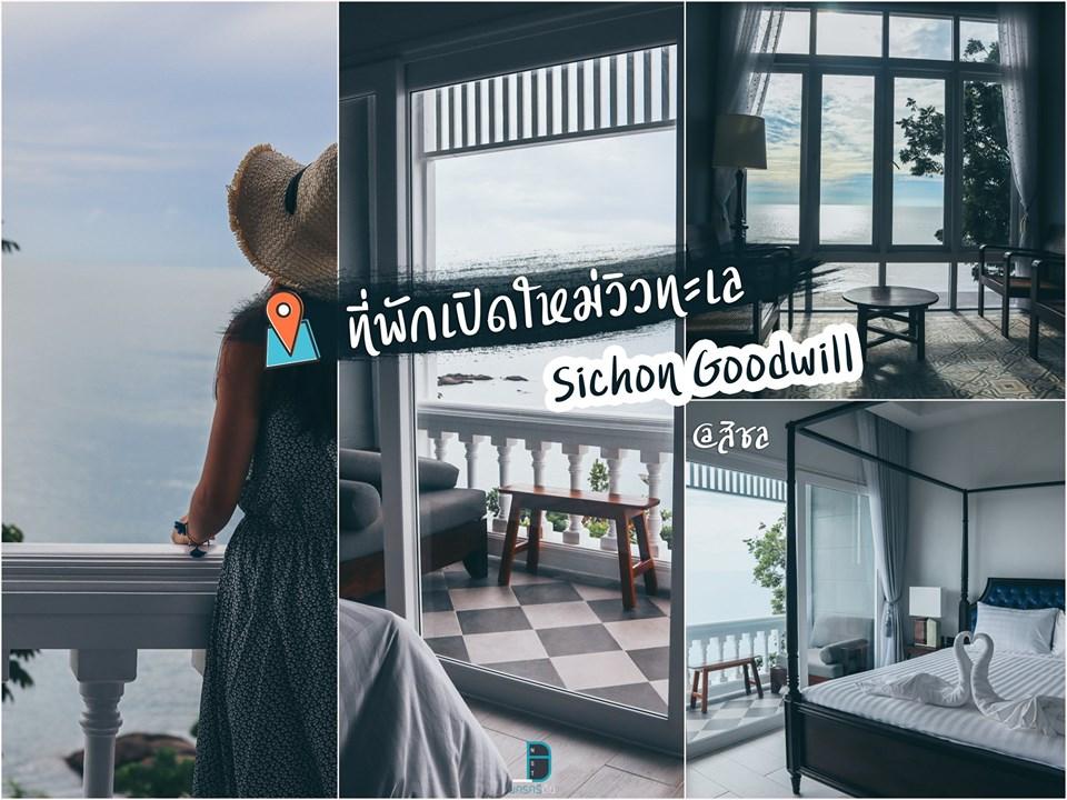 Sichon Goodwill โรงแรมวิวหลักล้านบนเขาพลายดำริมทะเลสไตล์ยุโรป สิชล นครศรีธรรมราช