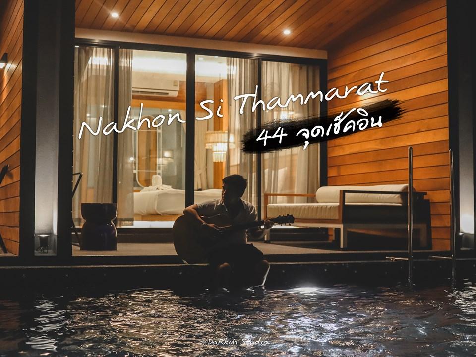 44 Check-in Nakhon Si Thammarat  สถานที่ท่องเที่ยว โรงแรม ร้านอาหาร