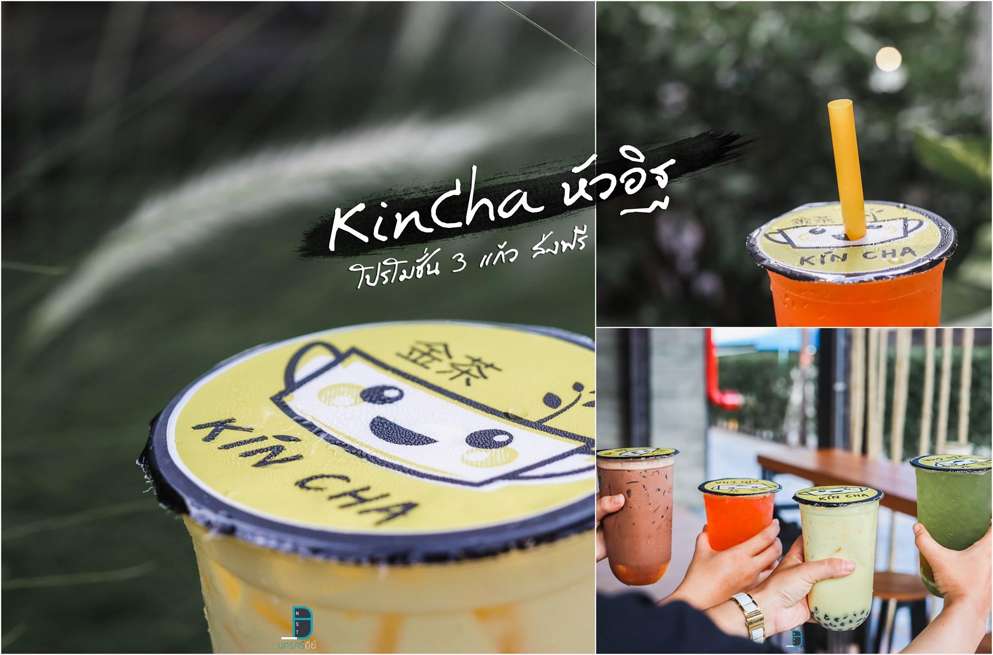 Kincha ชาไข่มุกทีเด็ดแห่งนครศรี เจ้าแรกๆ เปิดมากว่า 5 ปี