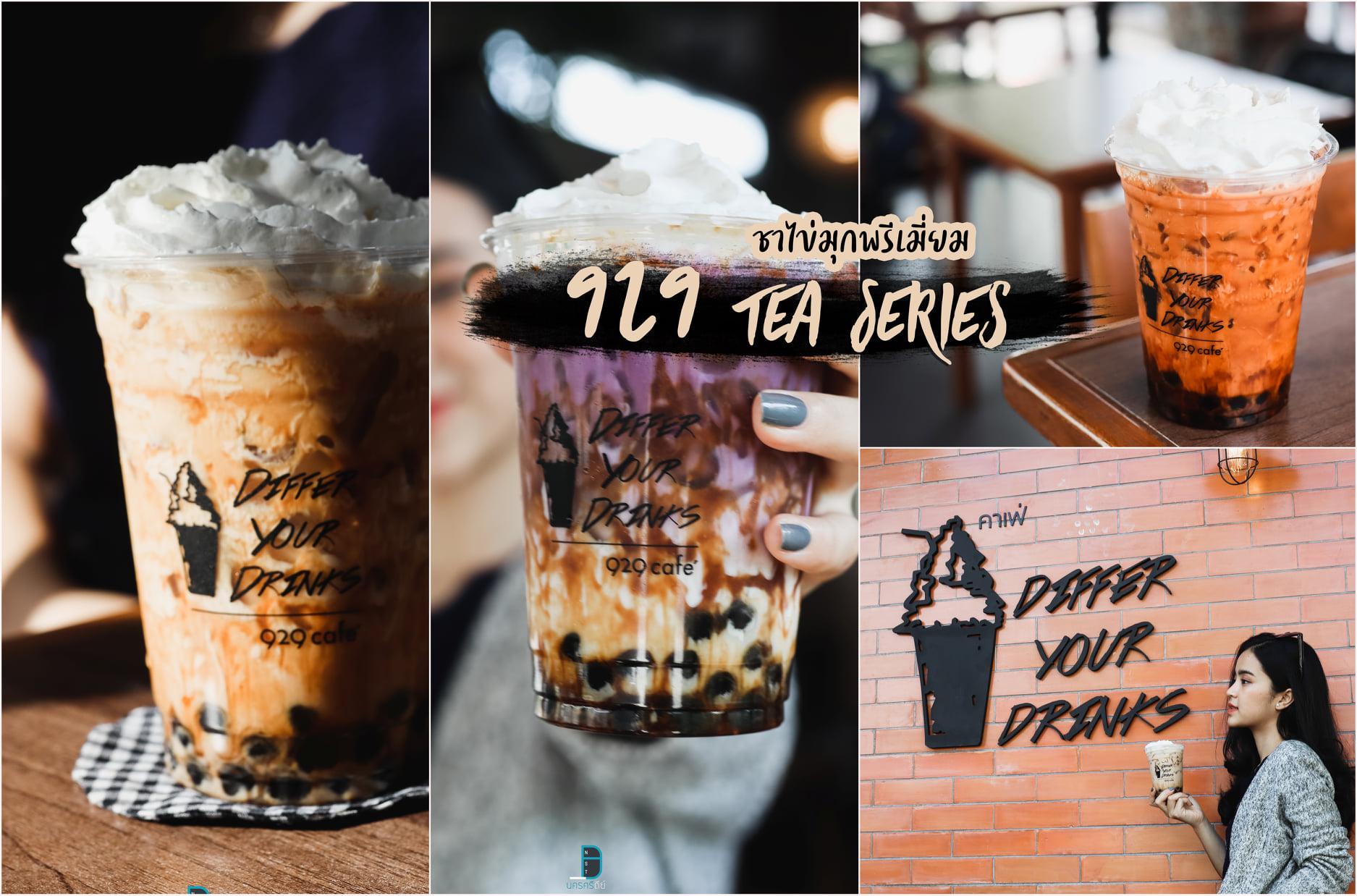 929 Cafe Tea Series ชาไข่มุกสุดพรีเมี่ยมอร่อยเด็ด นครศรีธรรมราช