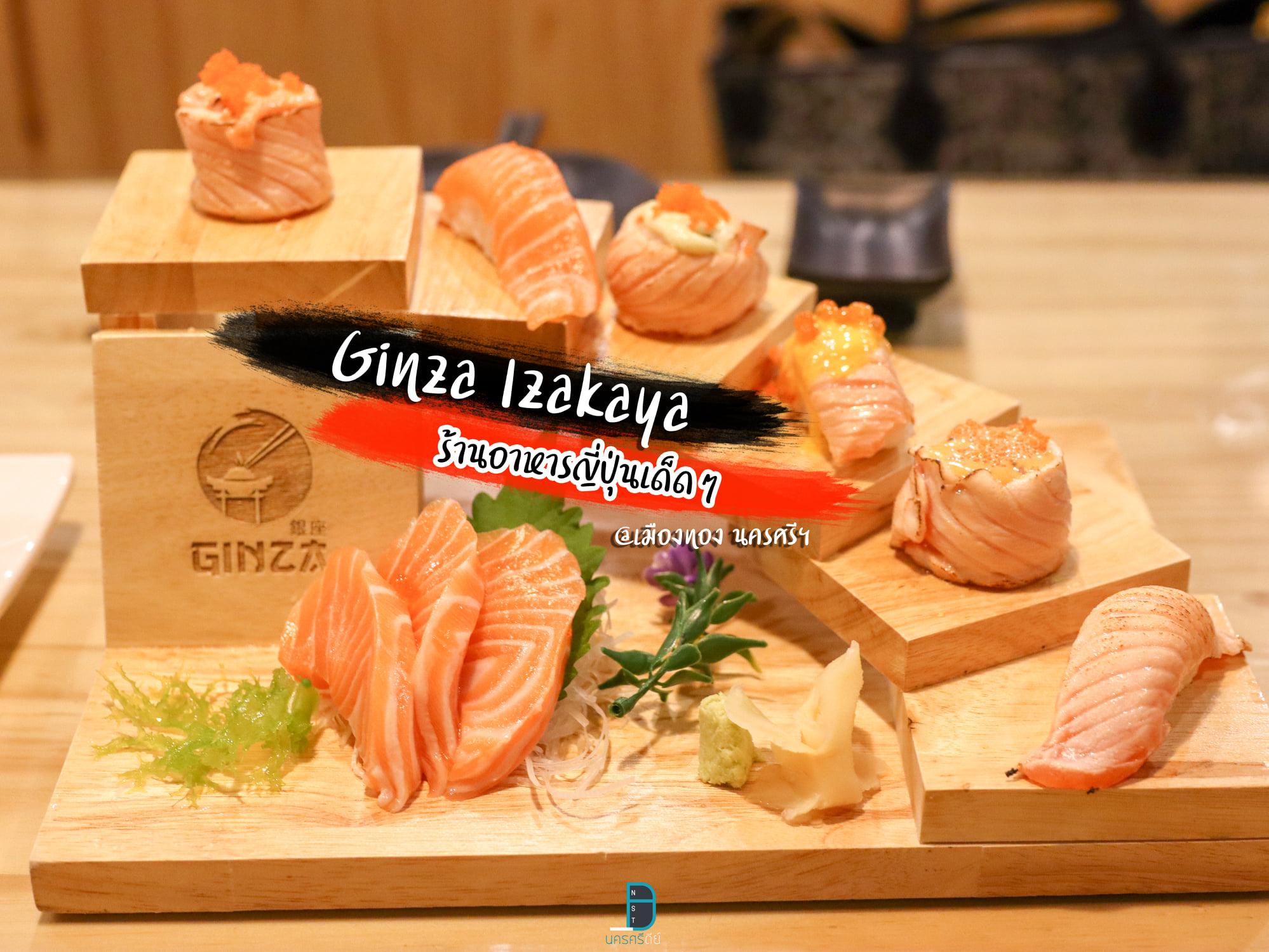 ร้านอาหารญี่ปุ่นพรีเมี่ยม แซลมอนซาซิมิ ซูชิเด็ด นครศรีธรรมราช Ginza Izakaya