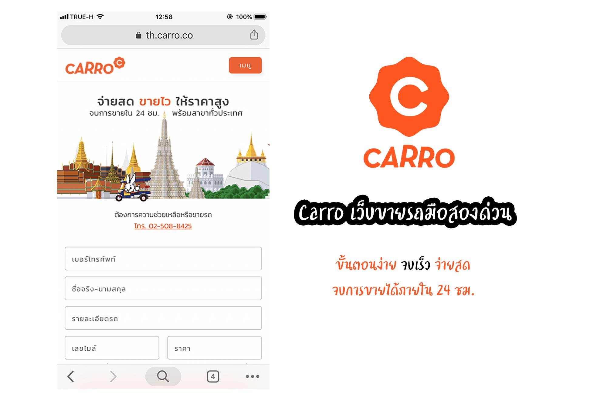 Carro เว็บขายรถมือสองด่วน ขั้นตอนง่าย จบเร็ว จ่ายสด สามารถจบการขายได้ภายใน 24 ชั่วโมง