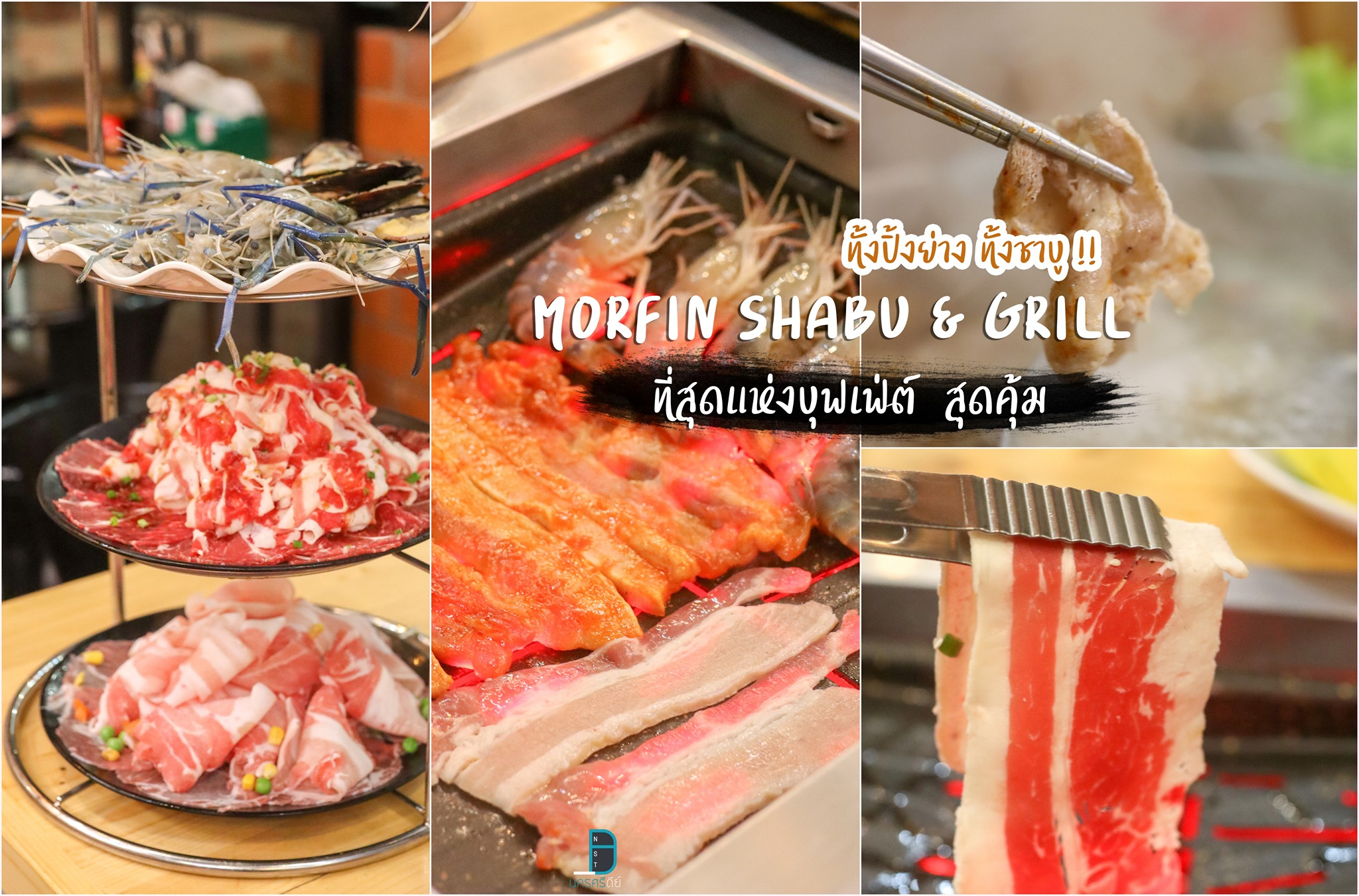 ปิ้งย่างเกาหลี ชาบูแบบจุกๆ Morfin Shabu Grill นครศรีธรรมราช ที่สุดแห่งบุฟเฟ่ต์