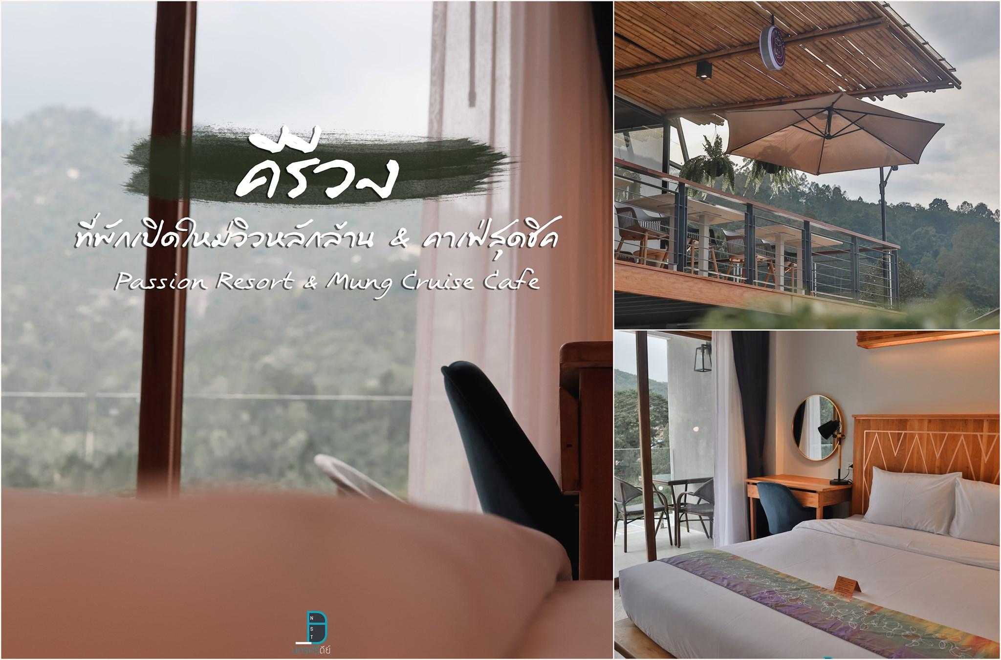 โรงแรมวิวหลักล้าน คีรีวง Passion Resort ที่พักสุดสวย สะดวก สบาย วิวภูเขา 360 องศา