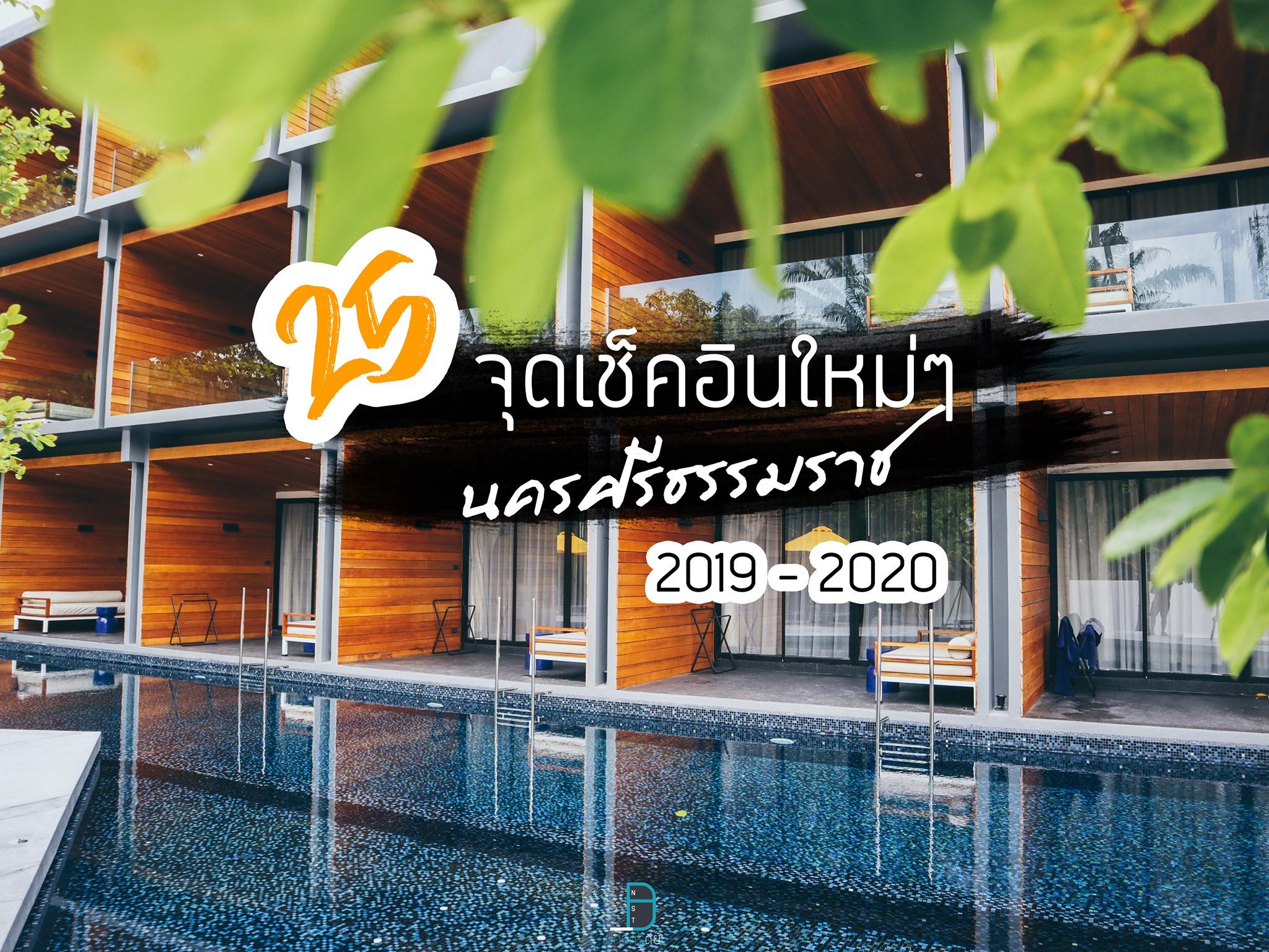 25 สถานที่ท่องเที่ยวใหม่ๆ นครศรีธรรมราช 2019-2020 ร้านอาหาร จุดเช็คอิน ที่พัก