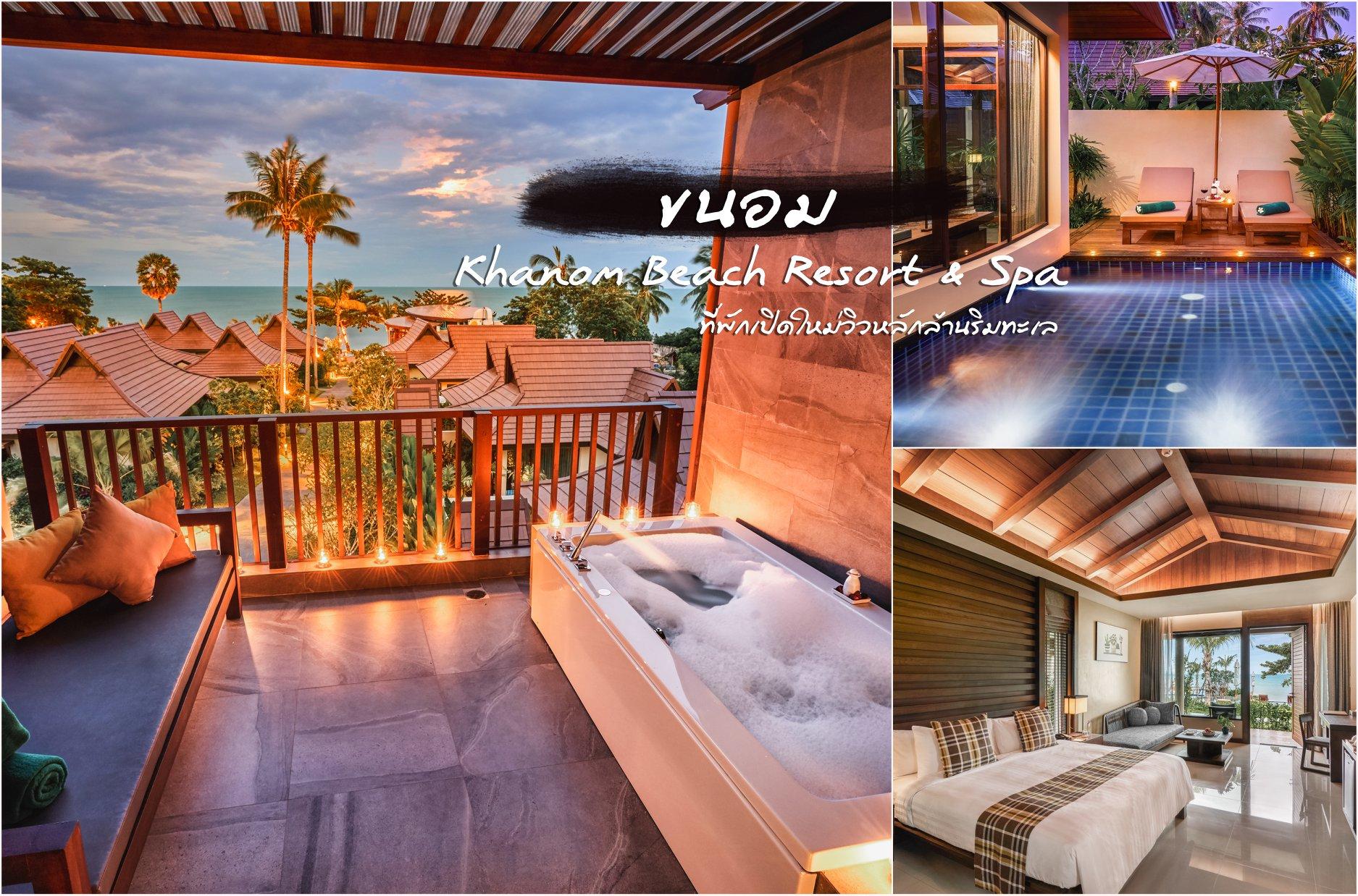 KhanomBeach Resort and Spa ที่พักริมทะเลสุดหรู ขนอมบีช รีสอร์ท แอนด์สปา  นครศรีธรรมราช สวยวิวหลักล้าน
