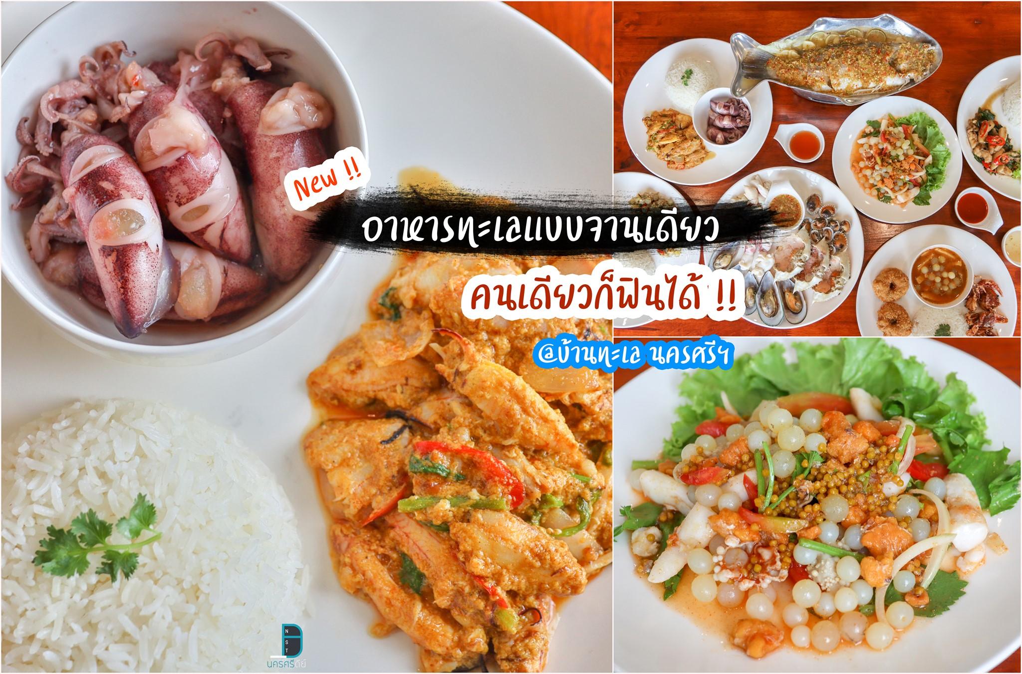 ร้านอาหารทะเล อำเภอเมืองนครศรีธรรมราช บ้านทะเล ครบ จานเดียว กับข้าว มีครบ