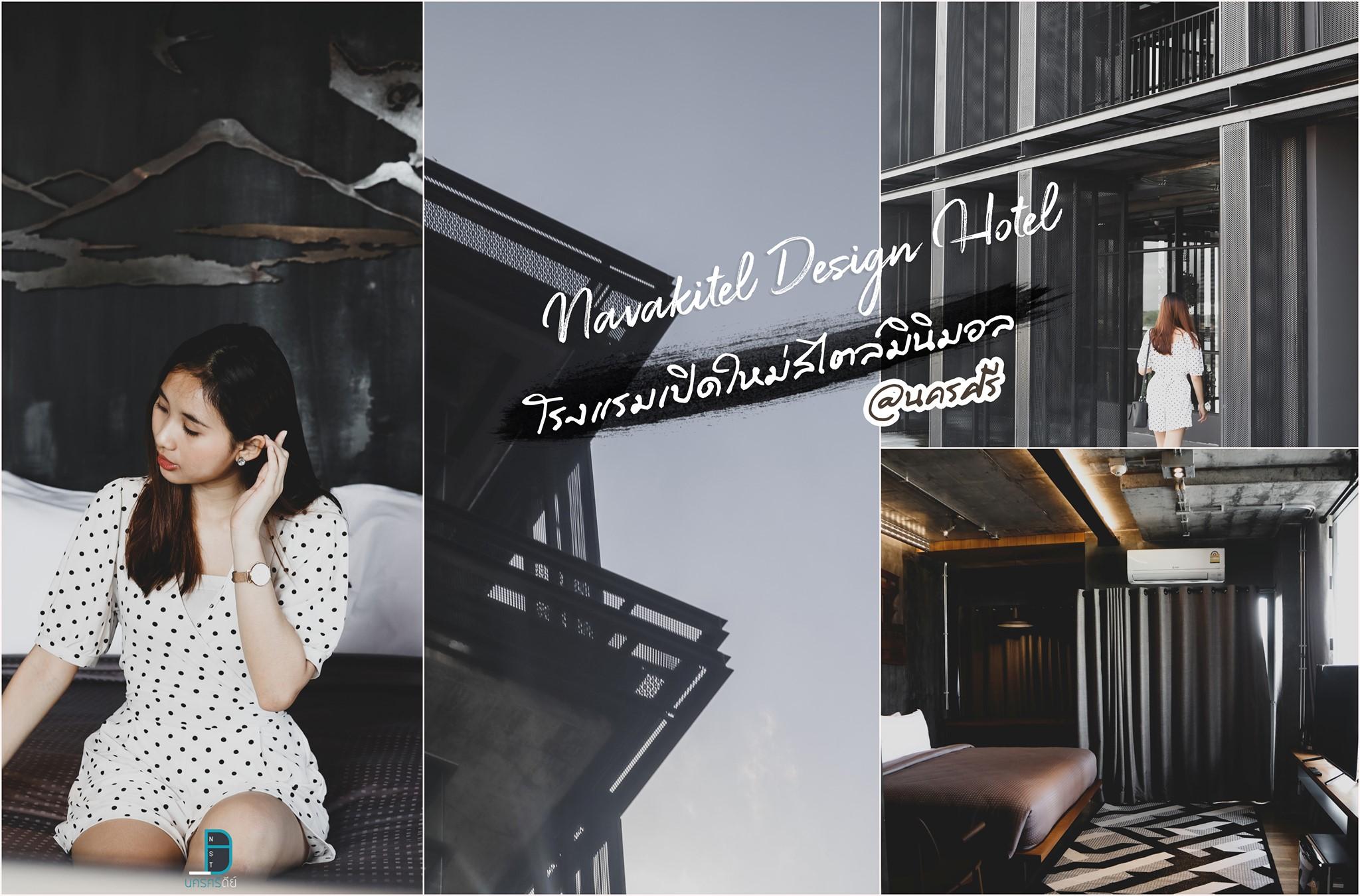 Navakitel Design Hotel นาวากิเทลดีไซน์โฮเทล โรงแรมสไตล์มินิมอล นครศรีธรรมราช บอกเลยสวยมากต้องมาพัก