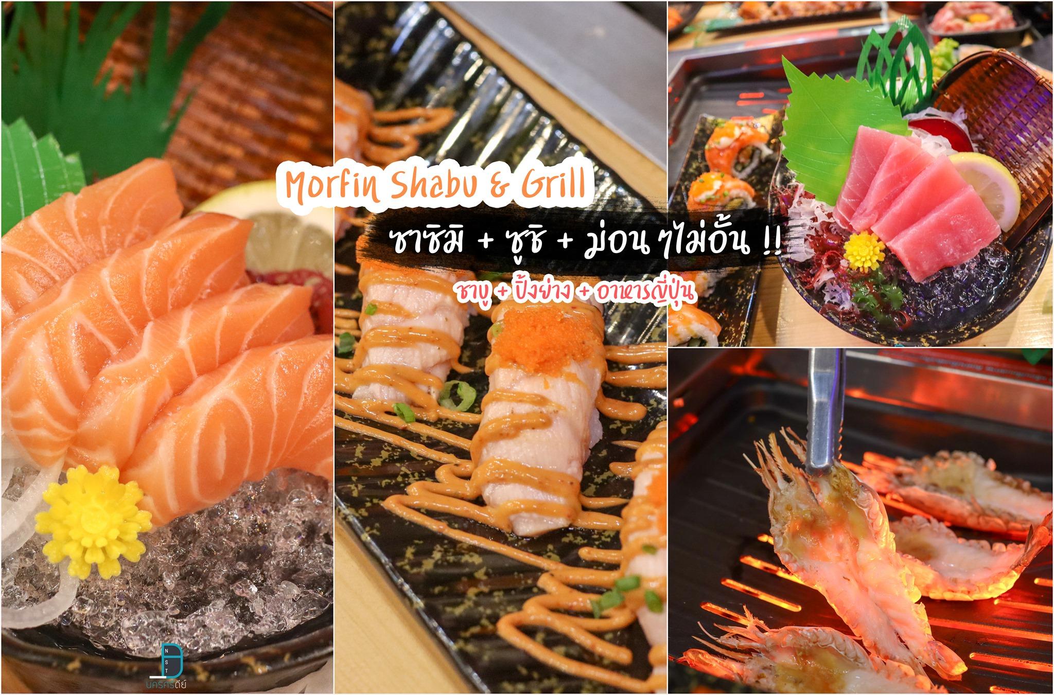 บุฟเฟ่ต์ซาซิมิ ชาบู ปิ้งย่าง อาหารญี่ปุ่น ครบทุกอย่าง ในราคาไม่เกิน 500 บาท at มอฟิน ชาบูแอนกริลด์ นครศรีธรรมราช