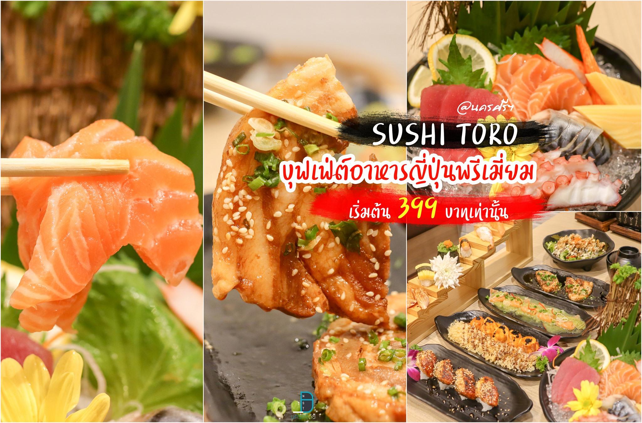 Sushi TORO สหไทยพลาซ่า นครศรีธรรมราช ร้านอาหารญี่ปุ่นอร่อยเด็ด บุฟเฟ่ต์ อะลาคาร์ท