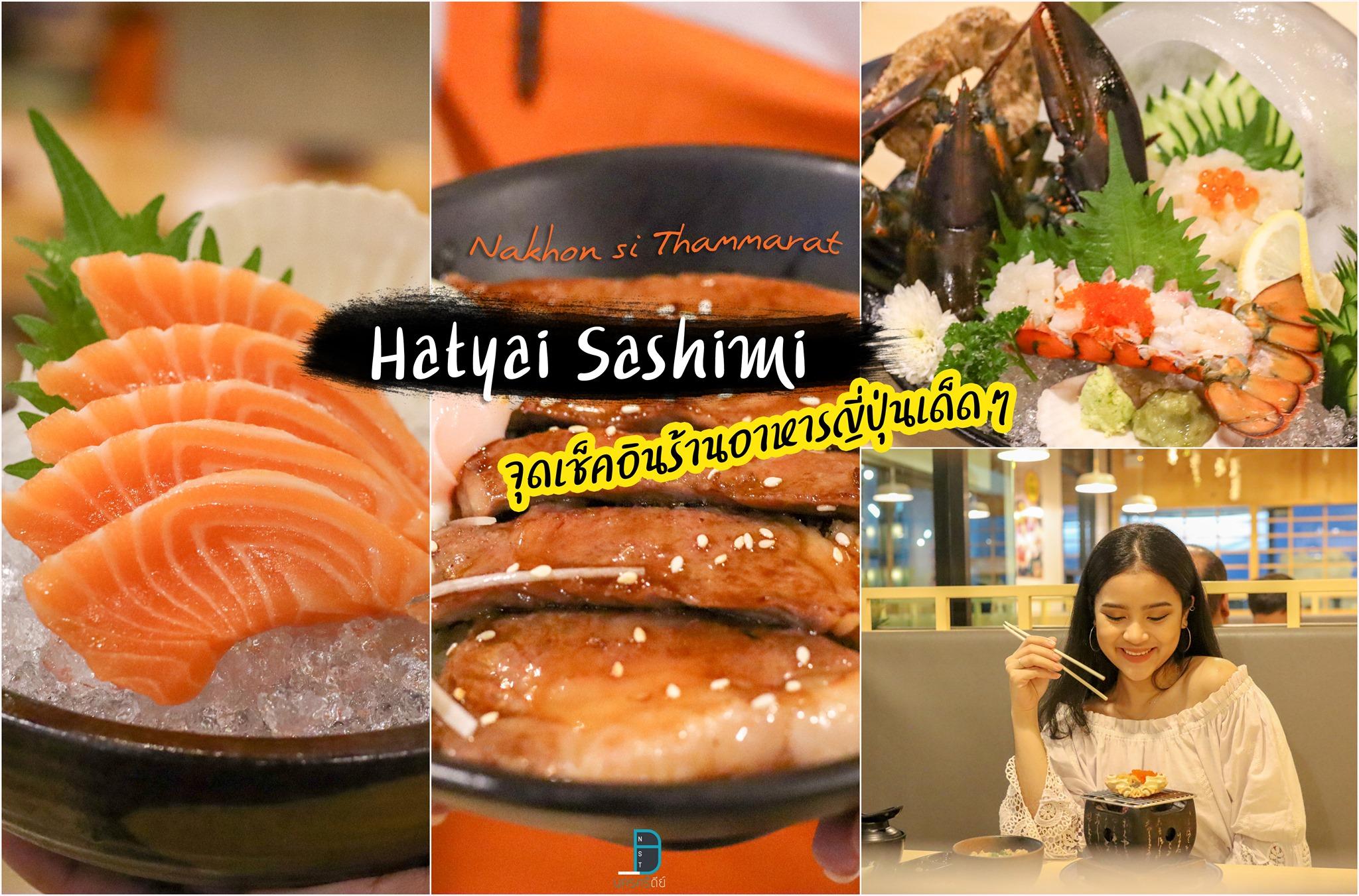 Hatyai Sashimi นครศรีธรรมราช จุดเช็คอินร้านอาหารญี่ปุ่นเด็ดๆ เมนูเยอะมวากกก