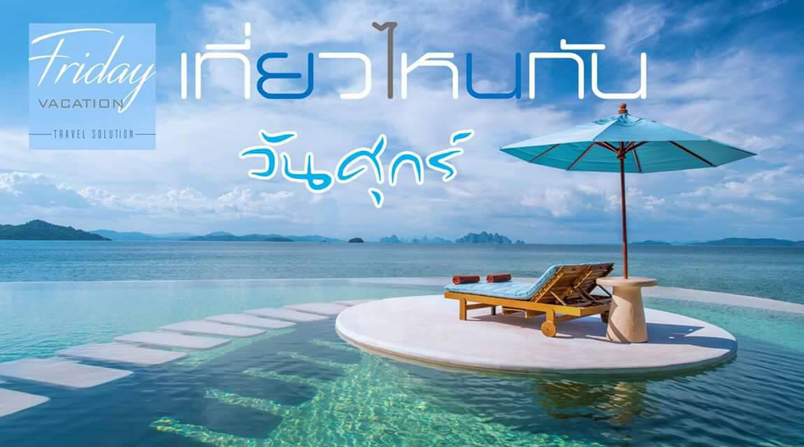 แนะนำเพจท่องเที่ยว รีวิว หาทริป ในประเทศไทยครับ เที่ยวไหนกันวันศุกร์