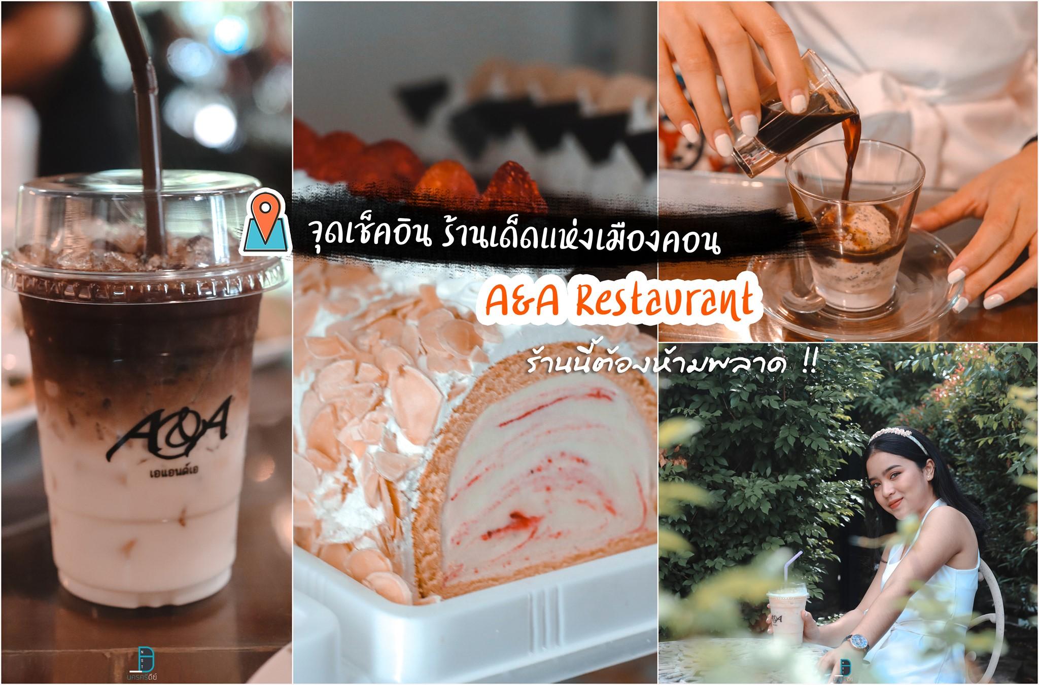 เอแอนด์เอ นครศรีธรรมราช A and A Restaurant จุดเช็คอินร้านอาหารคาเฟ่เด็ด เมืองคอน