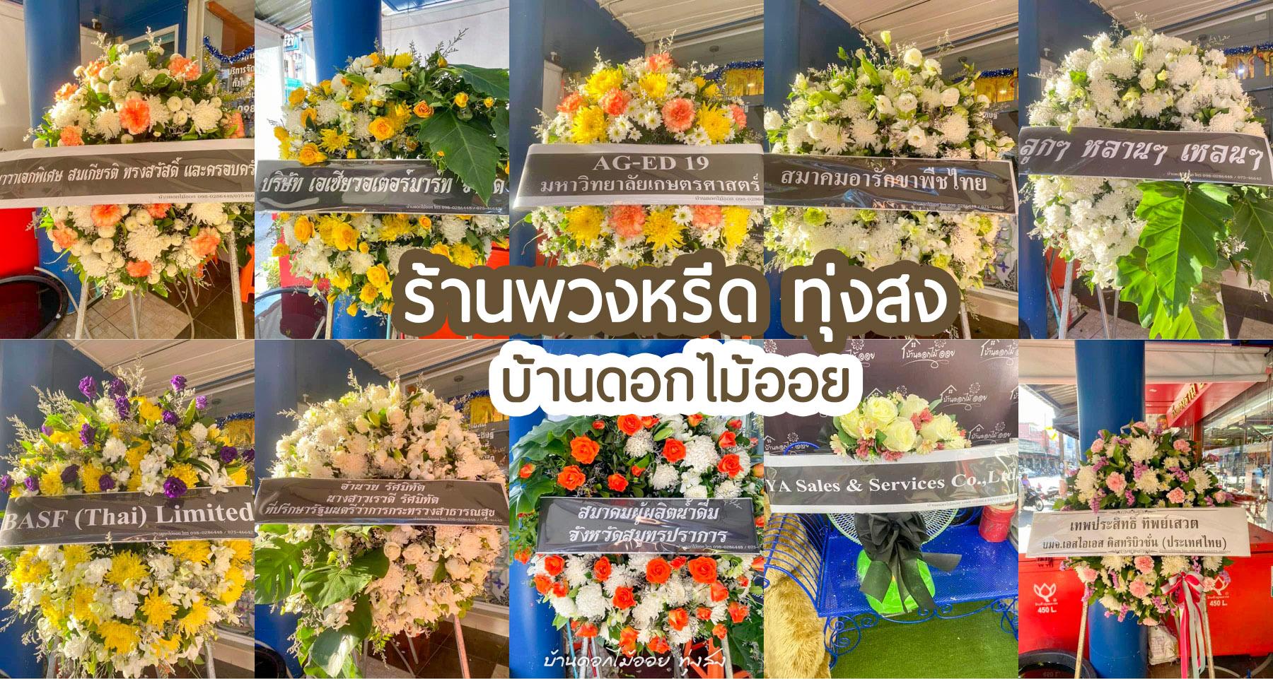 ร้านพวงหรีดทุ่งสง นครศรีธรรมราช ดอกไม้สด บ้านดอกไม้ออย 098-0286448