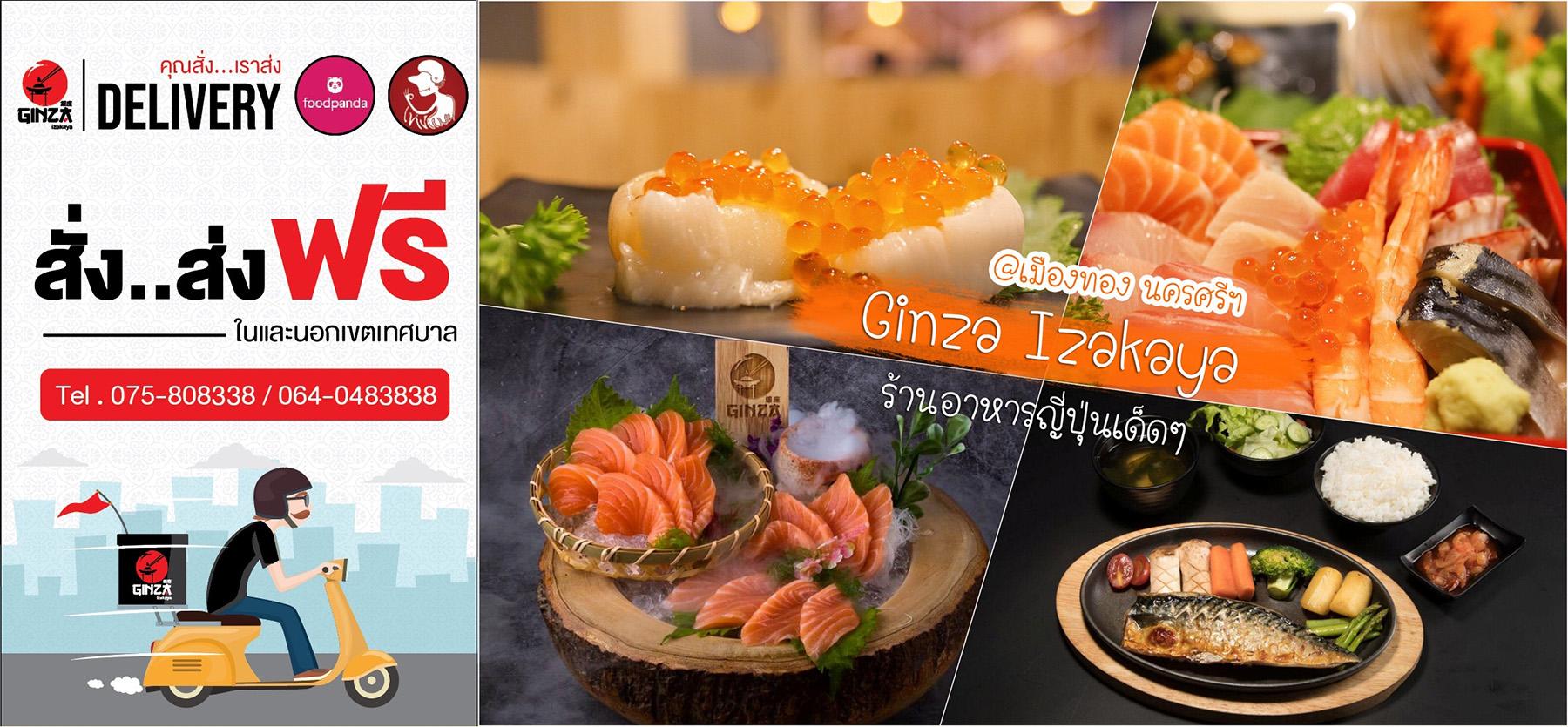 อาหารญี่ปุ่น Delivery นครศรีธรรมราช Ginza Izakaya อร่อยเด็ด