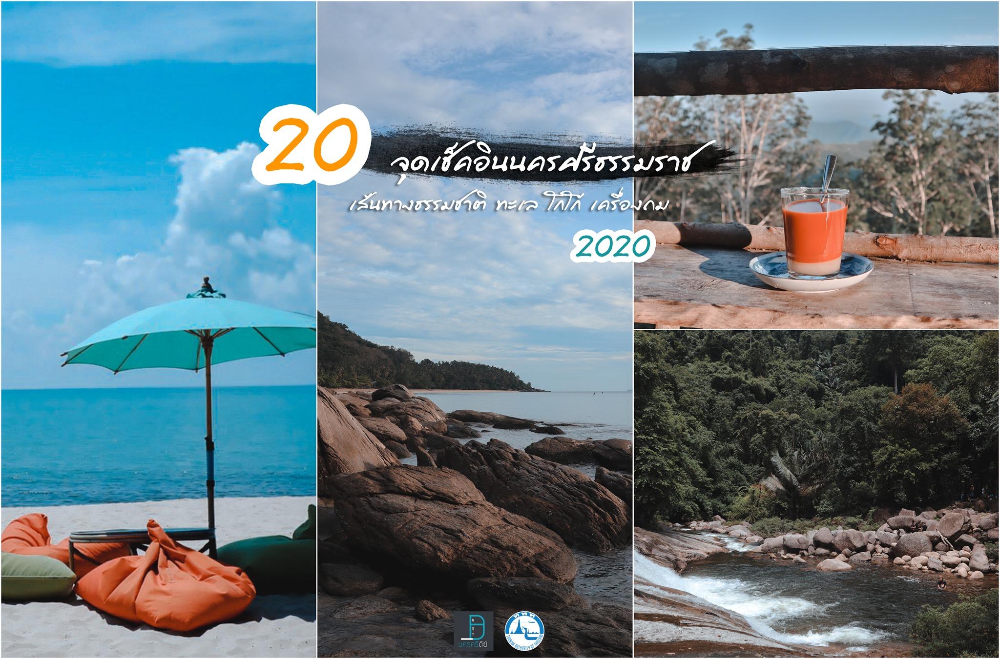 20 จุดเช็คอินนครศรีธรรมราช 2021 ธรรมชาติ ทะเล เส้นทางโกโก้ เครื่องถม