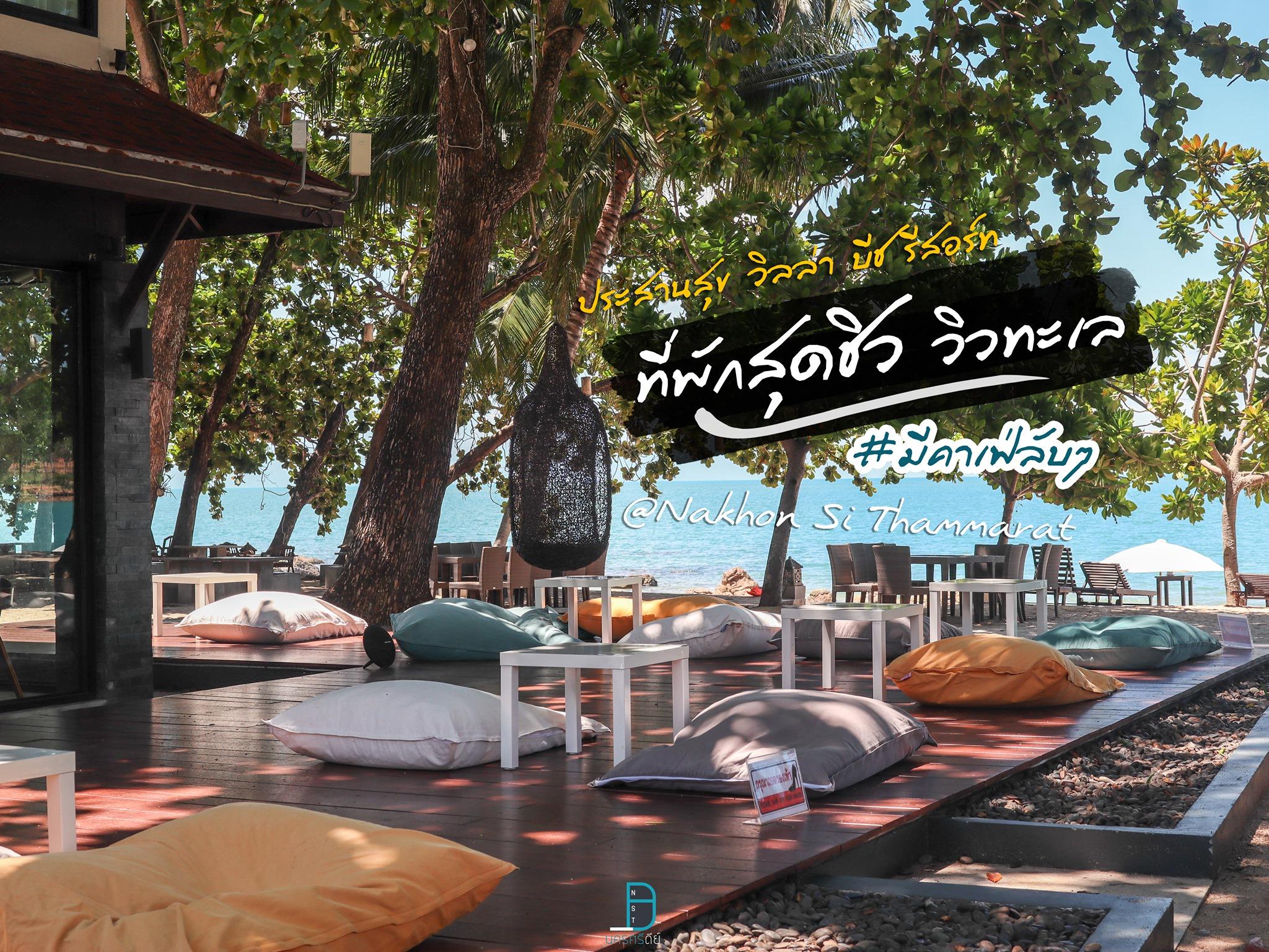 ประสานสุข วิลล่า บีช รีสอร์ท สิชล  นครศรีธรรมราช โรงแรมวิวหลักล้านสวยชิวริมทะเล prasarnsook villa beach resort