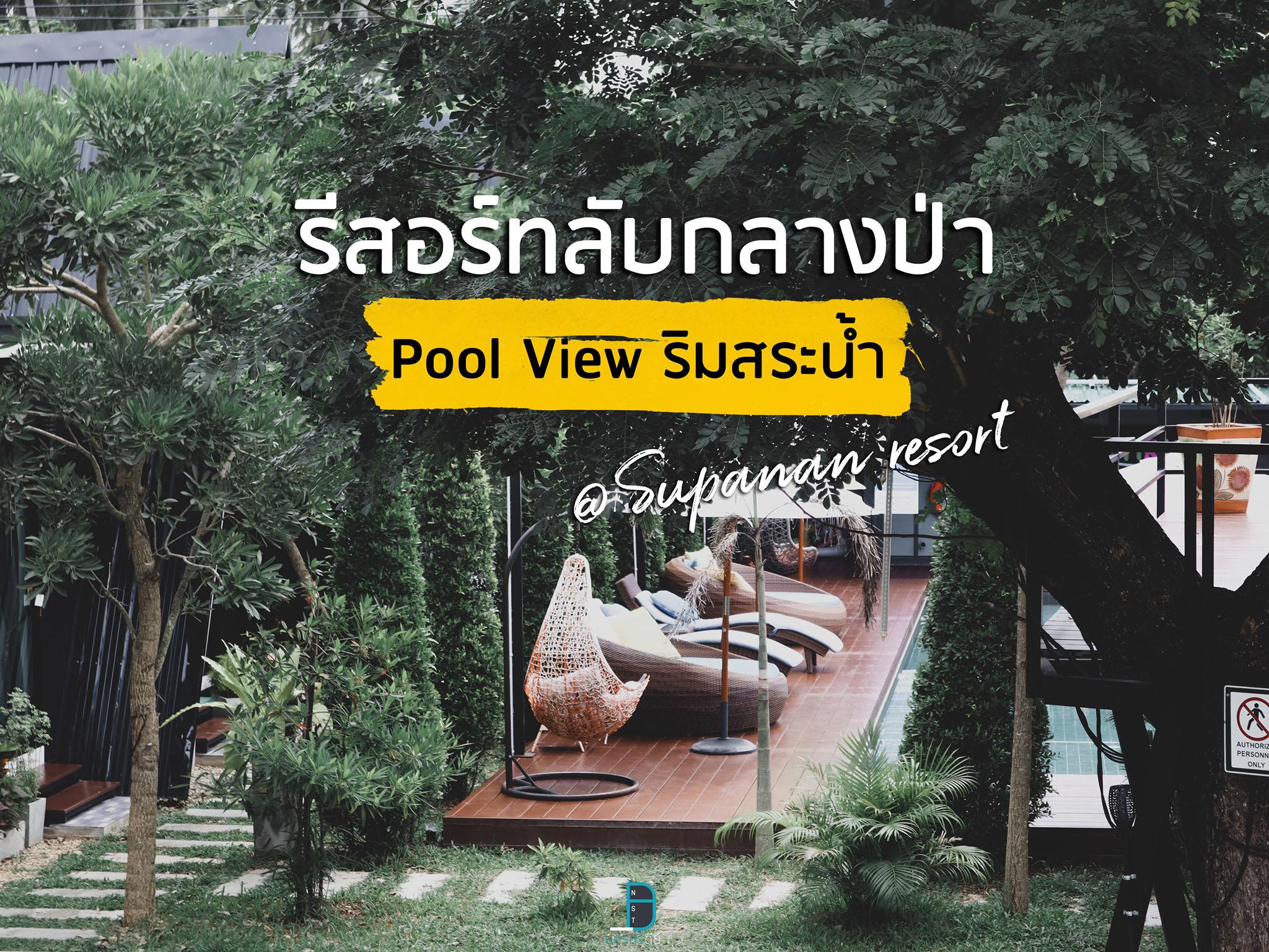 ที่พักวิวหลักล้าน พัทลุง Supanan resort สุภานันท์รีสอร์ท พร้อมสระสวยๆ บอกเลย 10/10