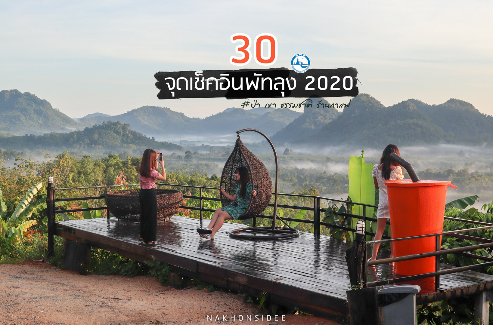 30 จุดเช็คอินพัทลุง 2021  ที่พัก สถานที่ท่องเที่ยว ทะเล ภูเขา น้ำตก ธรรมชาติ ร้านกาแฟ คาเฟ่ ครบ