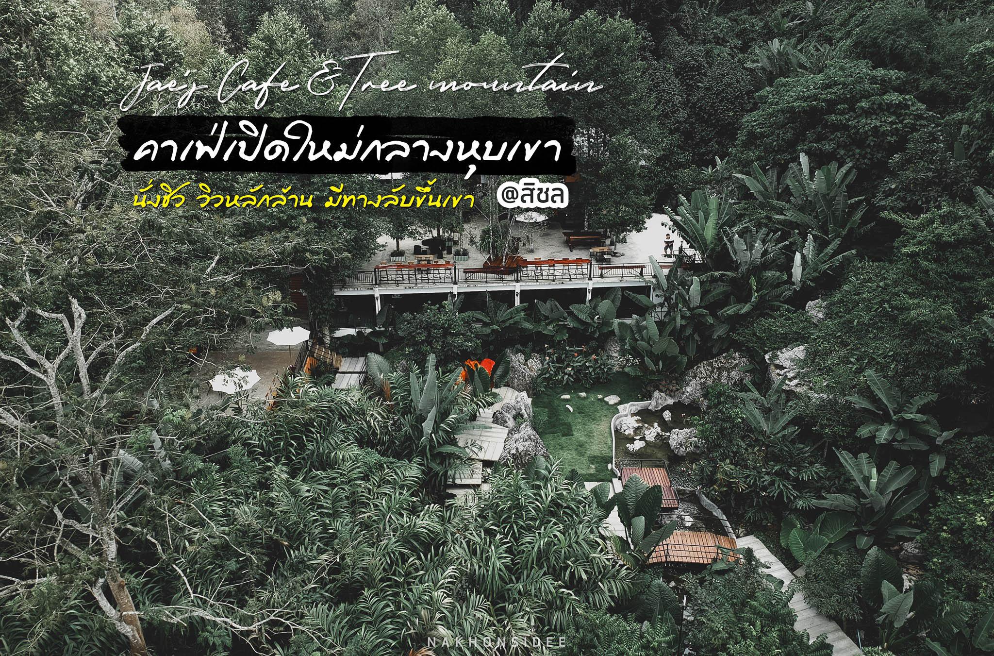 Jae's Cafe คาเฟ่เปิดใหม่กลางหุบเขา สิชล นครศรีธรรมราช ติดริมภูเขา กลางป่าอย่างแท้จริง มีสระว่ายน้ำ อาหารอร่อย เครื่องดื่มครบ มีทางลับๆขึ้นเขา เข้าถ้ำด้วย บอกเลยยังไงก็ต้องมาเช็คอิน