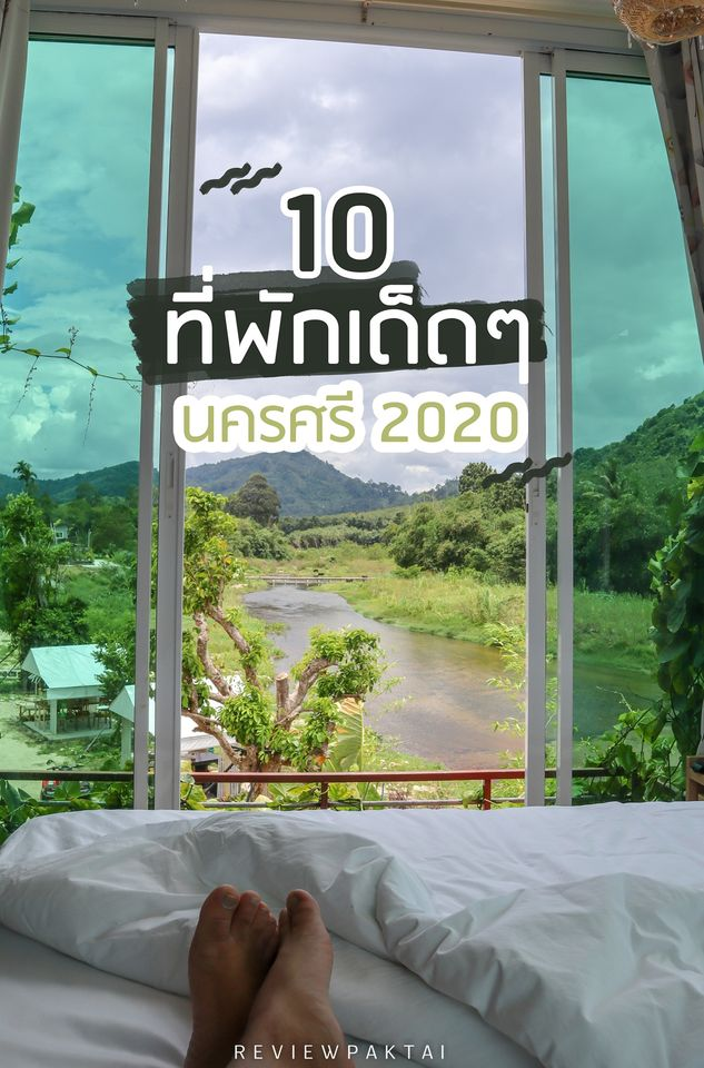 10 ที่พักเด็ด นครศรีธรรมราช ใหม่ๆ สวยๆ อัพเดท 2021 ทะเล ภูเขา วิวหลักล้าน