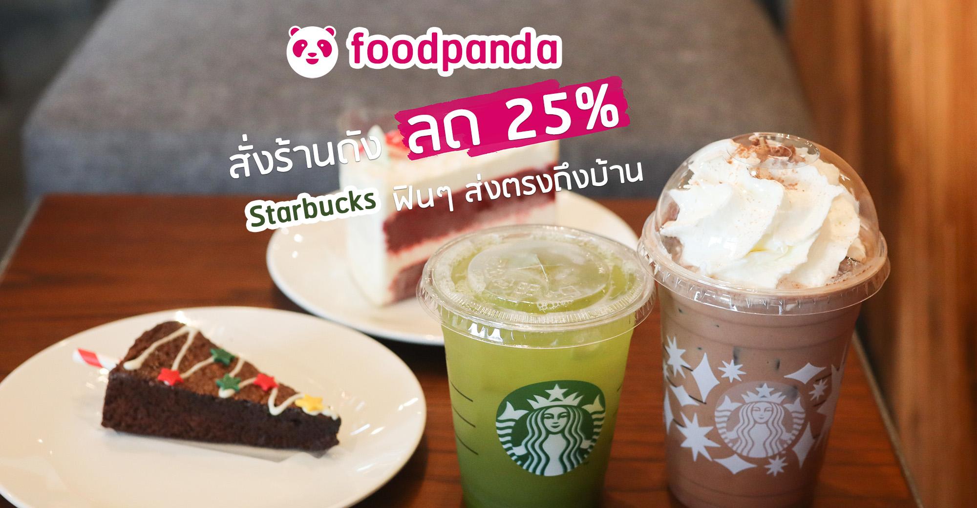 โปรเด็ดโปรดีย์ สั่ง Starbucks ไปกินชิวๆที่บ้าน นั่งทำงานจิบชาฟินๆ สั่งง่ายๆ จ่ายถูกกว่าไปสั่งที่ร้าน ผ่าน Application foodpanda ลดจัดเต็ม 25% ต้องห้ามพลาด