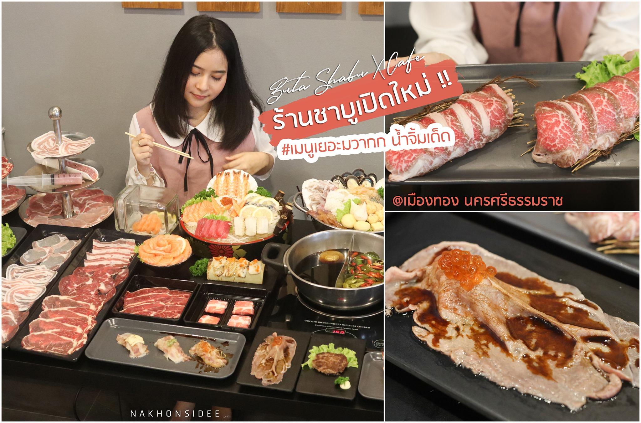 Buta Shabu X Cafe นครศรีธรรมราช บุฟเฟ่ต์ชาบู อาหารญี่ปุ่น พร้อมของหวานแบบจัดเต็ม วัตถุดิบดี น้ำจิ้มอร่อยมวากกก บอกเลยต้องห้ามพลาด