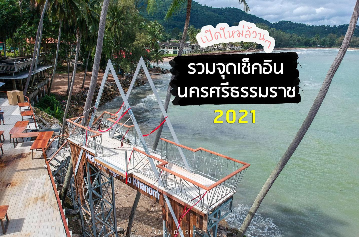 รวมสถานที่ท่องเที่ยว นครศรีธรรมราช 2021 แบบใหม่ๆสวยๆเท่านั้น  เช็คอิน กิน ที่พัก