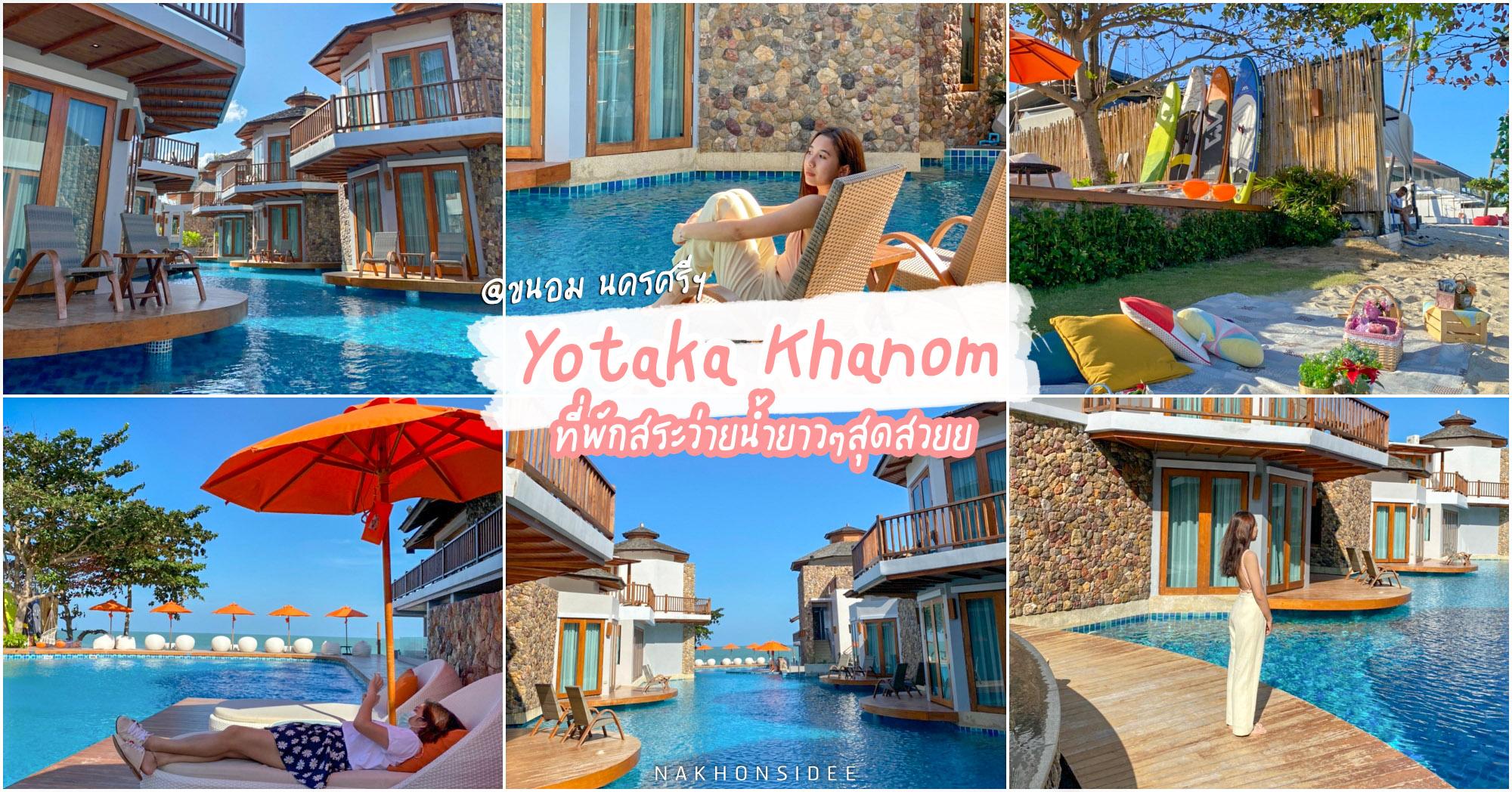 Yotaka at khanom สุดยอดโรงแรมแห่งสระว่ายน้ำ ริมทะเล นครศรีธรรมราช โยทะกา แอท ขนอม สวยมวากก