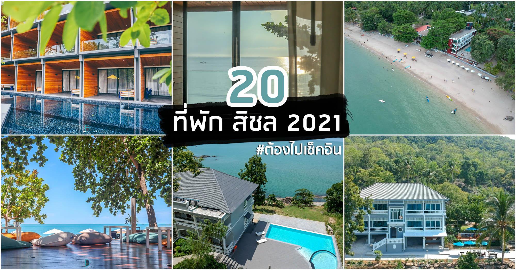 20 ที่พักสิชล นครศรีธรรมราช 2021 ทะเล เขาพลายดำ หาดหินงาม วิวหลักล้าน