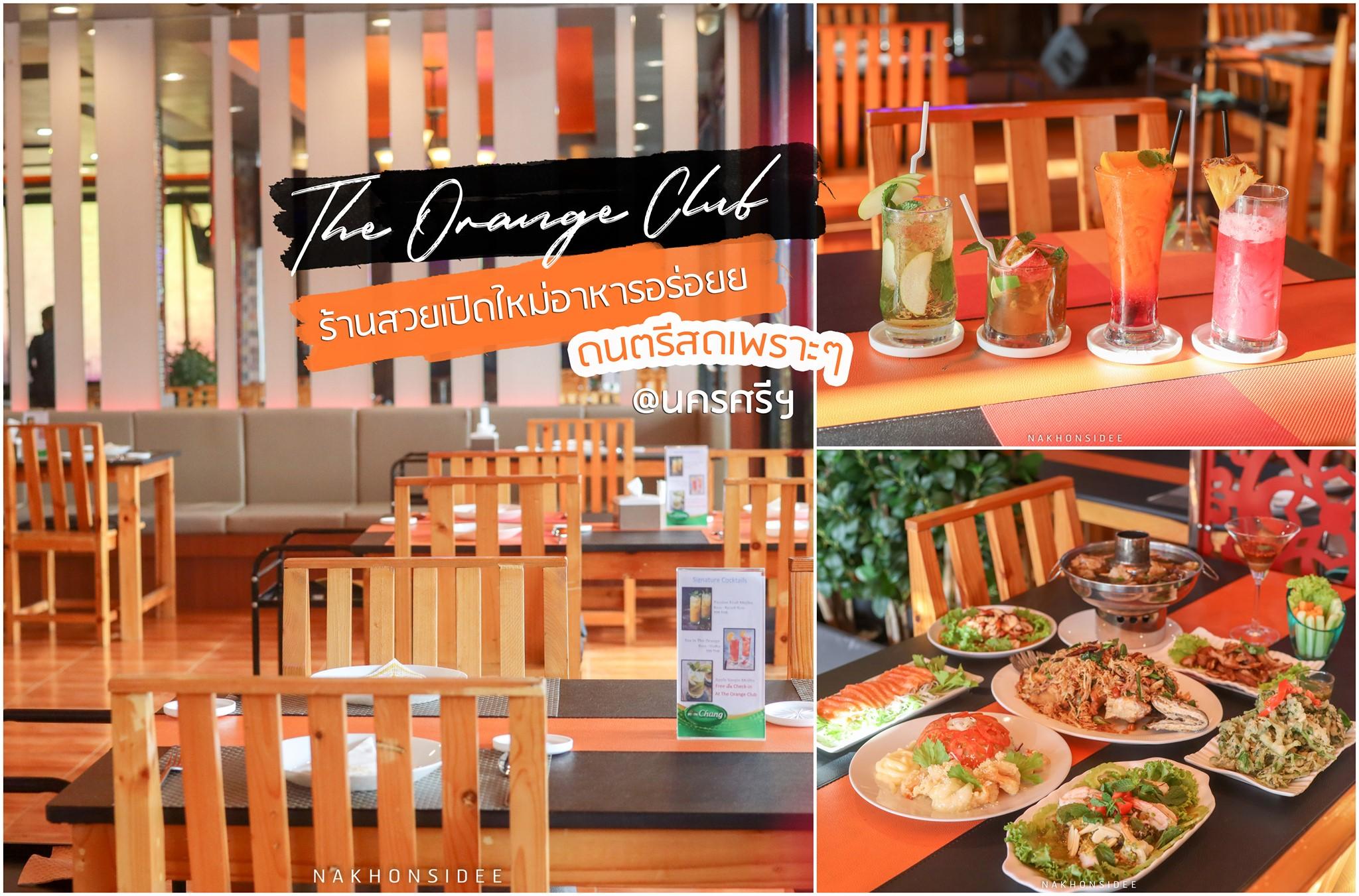 The Orange Club Life's Music ร้านเปิดใหม่นั่งชิวๆ อาหารอร่อยมวากกก ดนตรีสดเพราะๆ คอนเฟิร์มว่าดีย์แน่นอน 10/10 ต้องห้ามพลาด !! at  อำเภอเมือง นครศรีธรรมราช